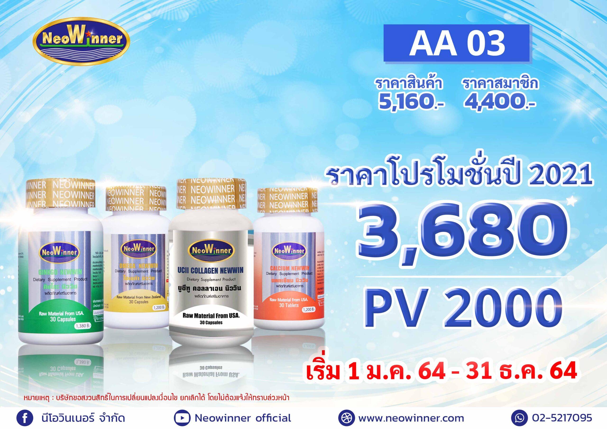 AA-03-2021