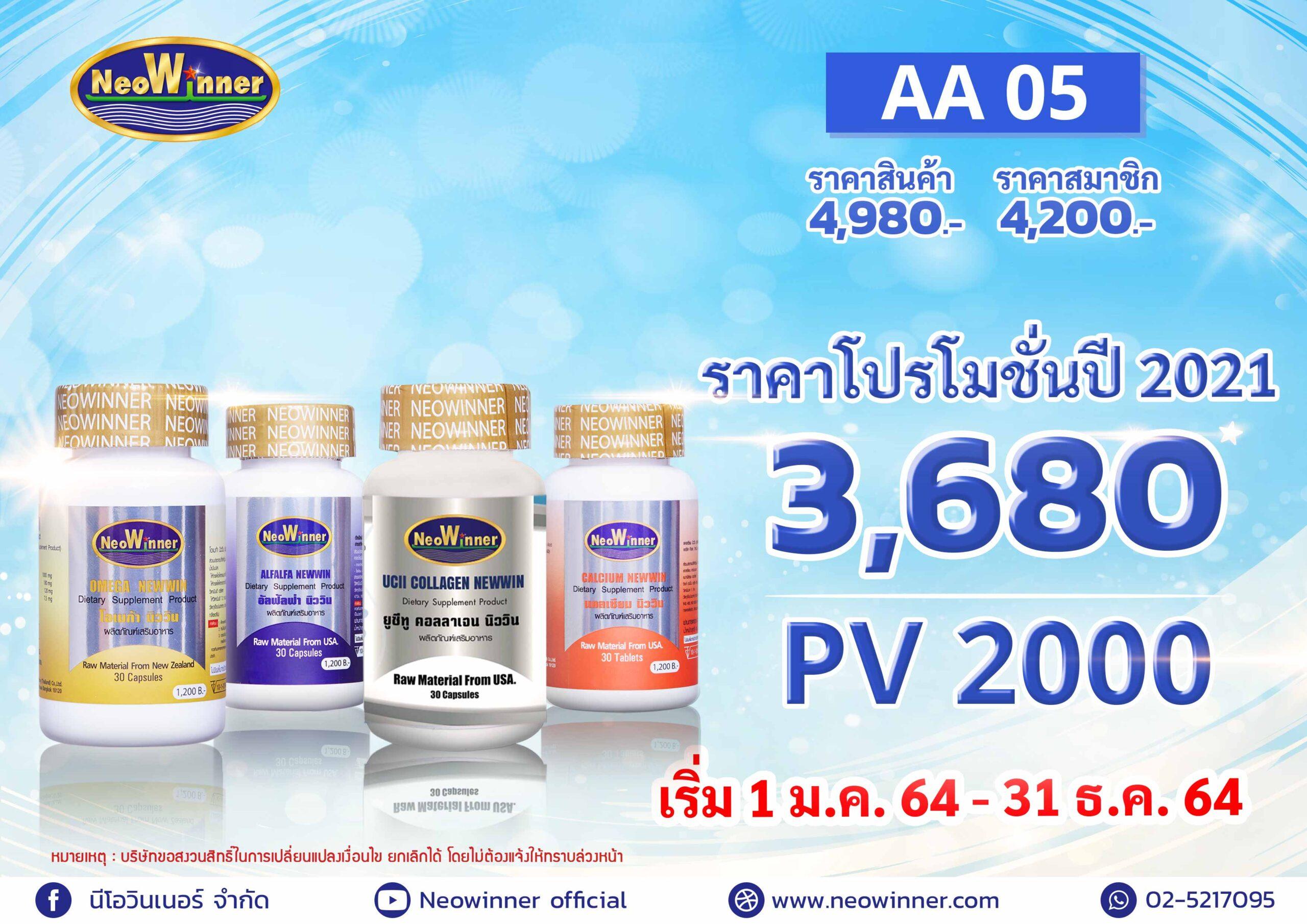 AA-05-2021