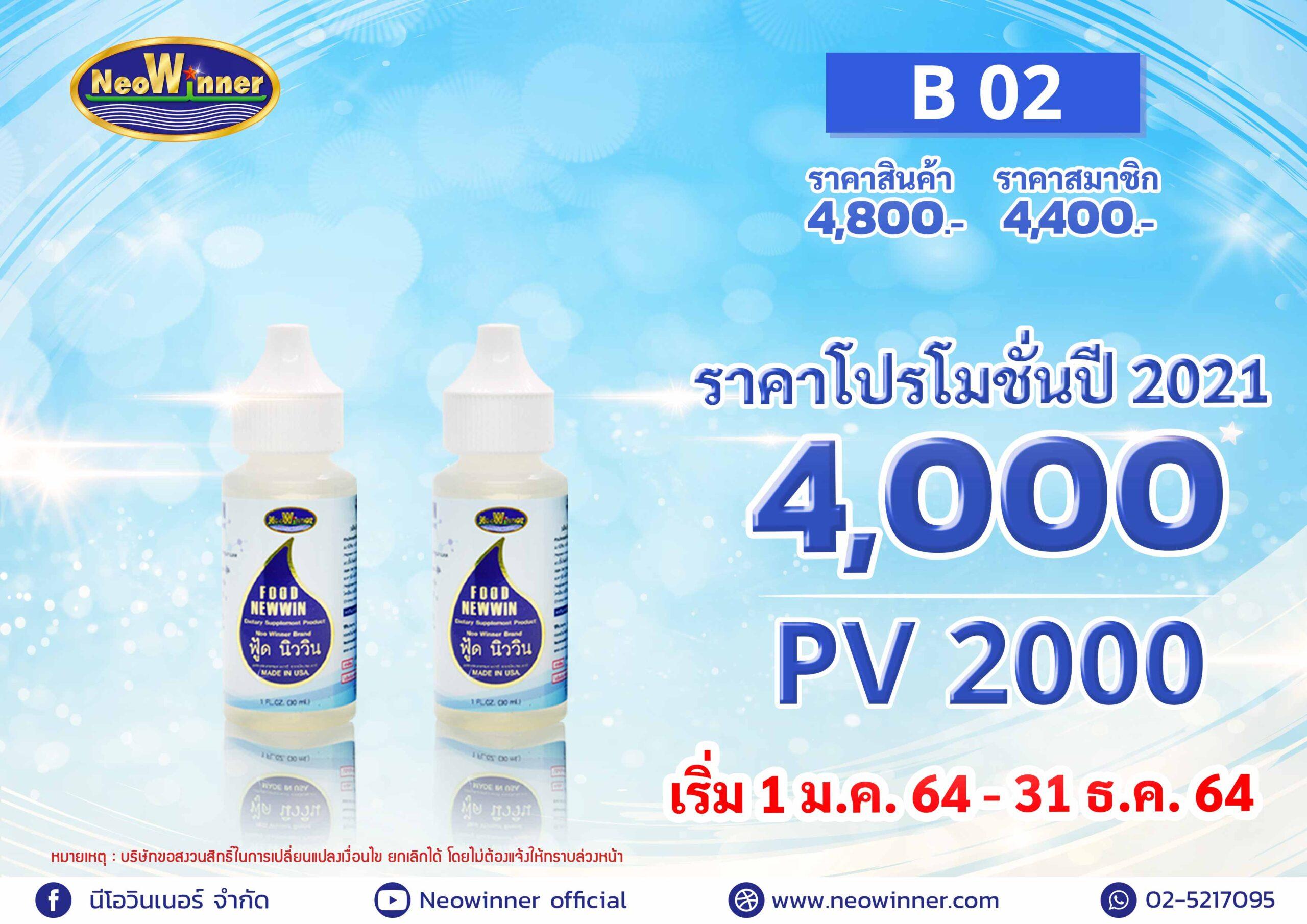 Promotion-B-02-2021