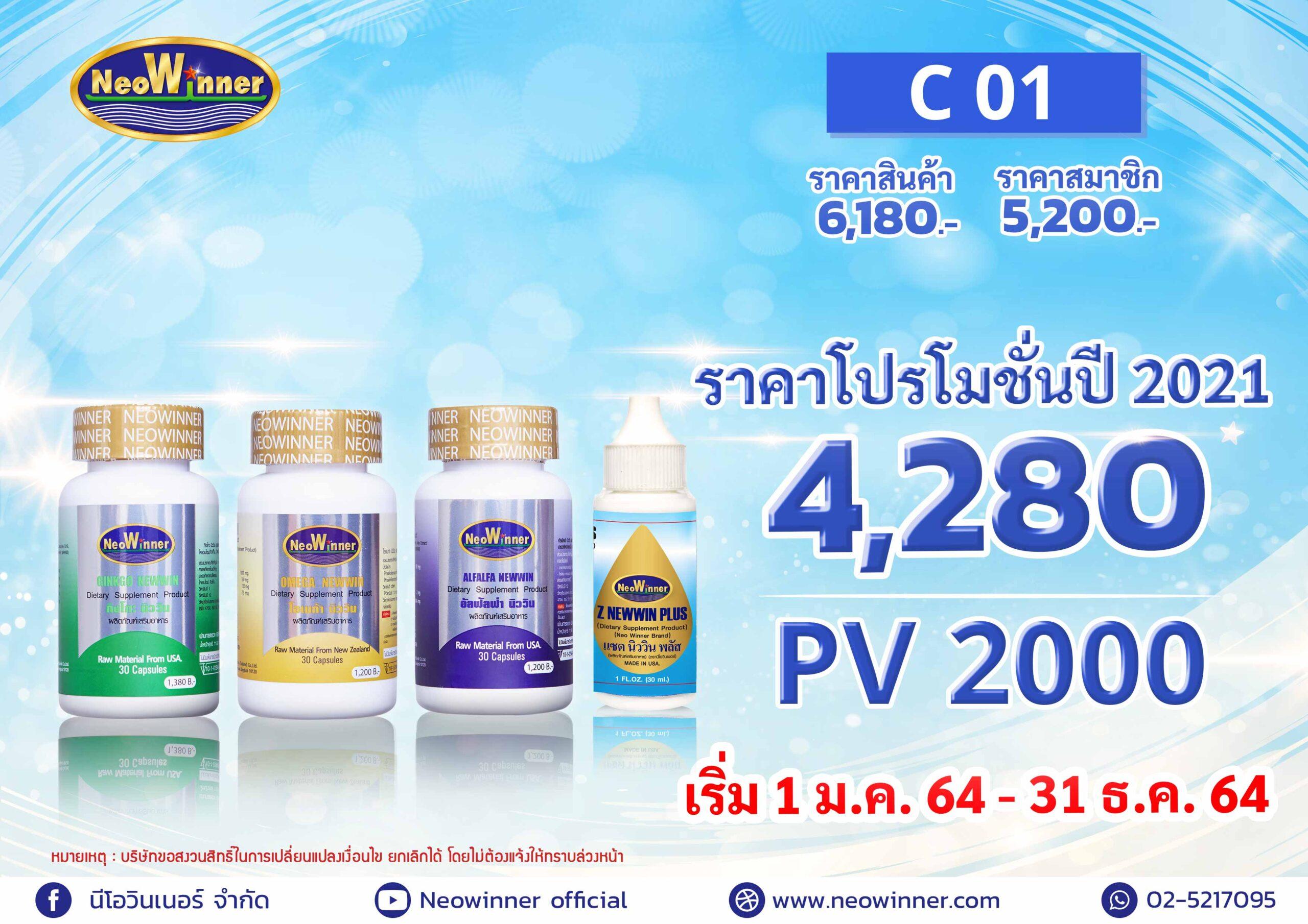 Promotion-C-01-2021