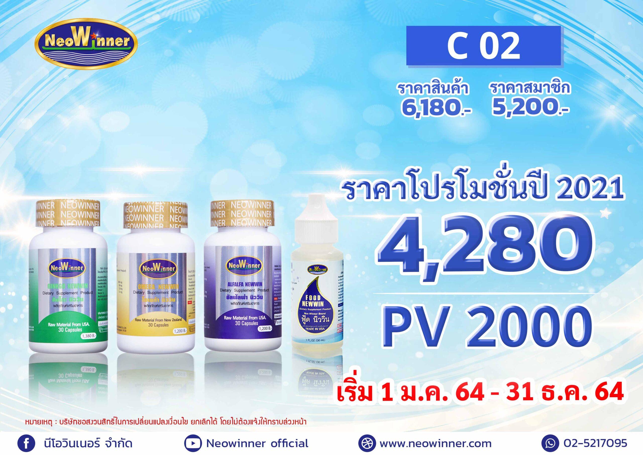Promotion-C-02-2021