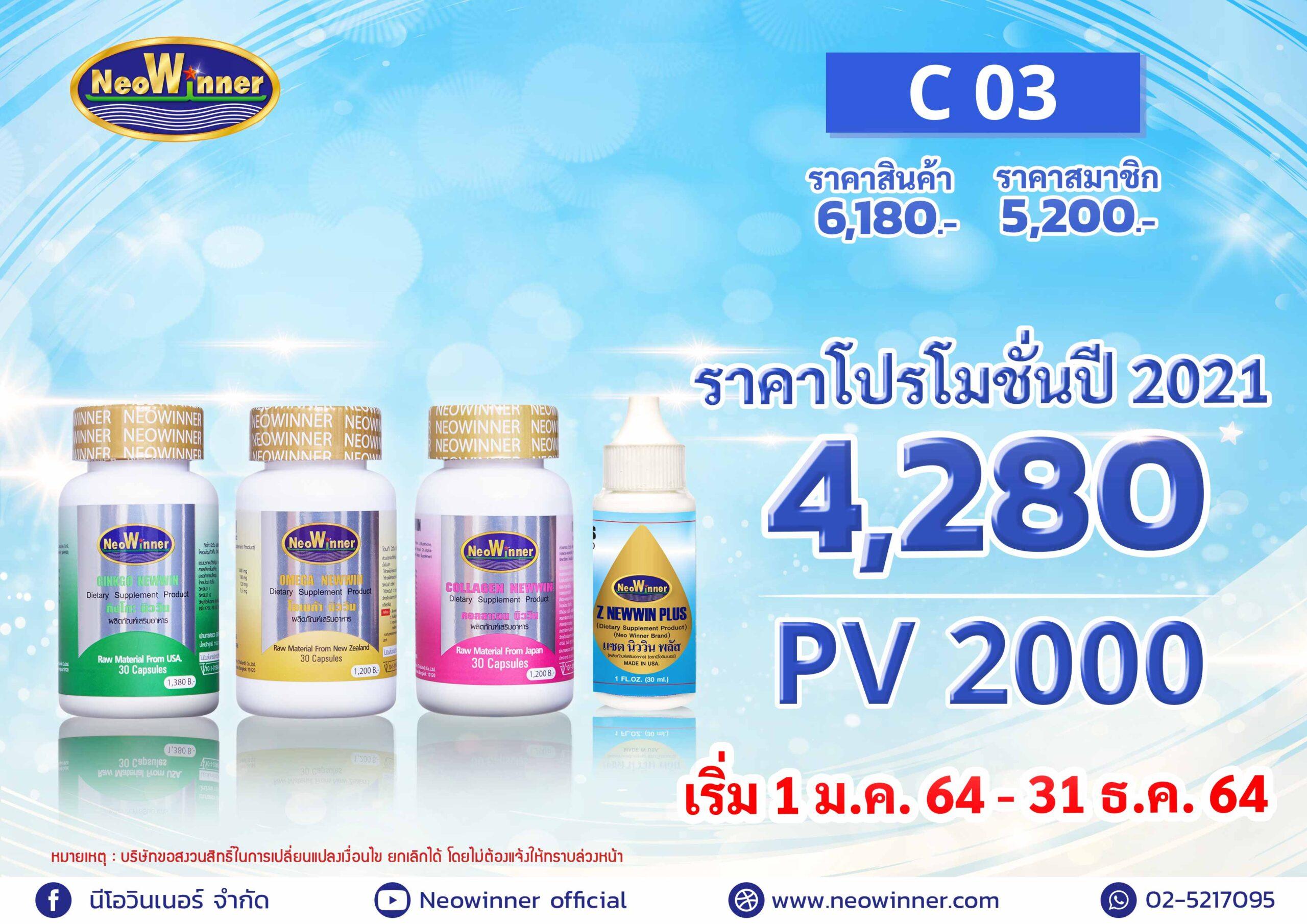 Promotion-C--03-2021
