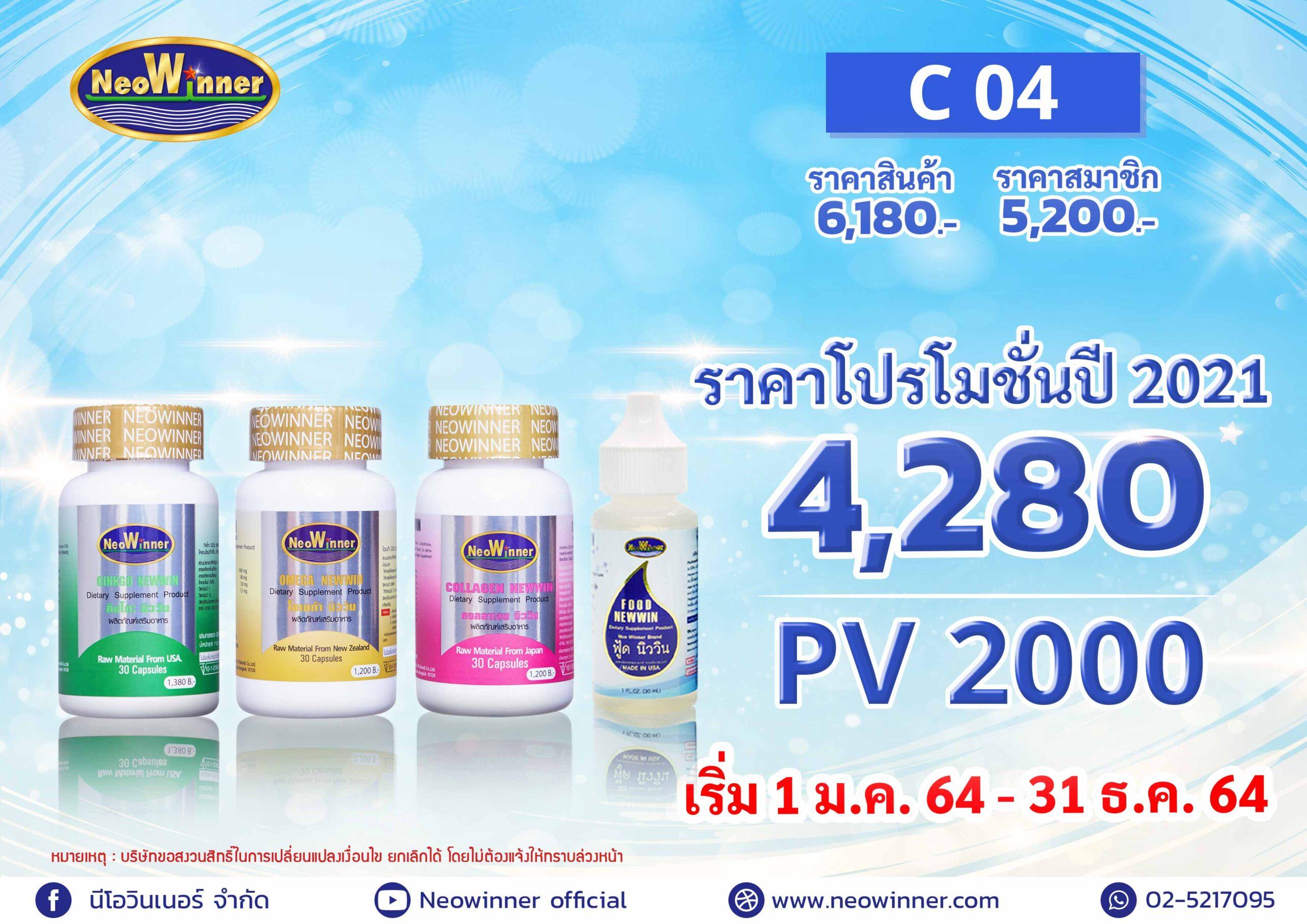 Promotion-C-04-2021