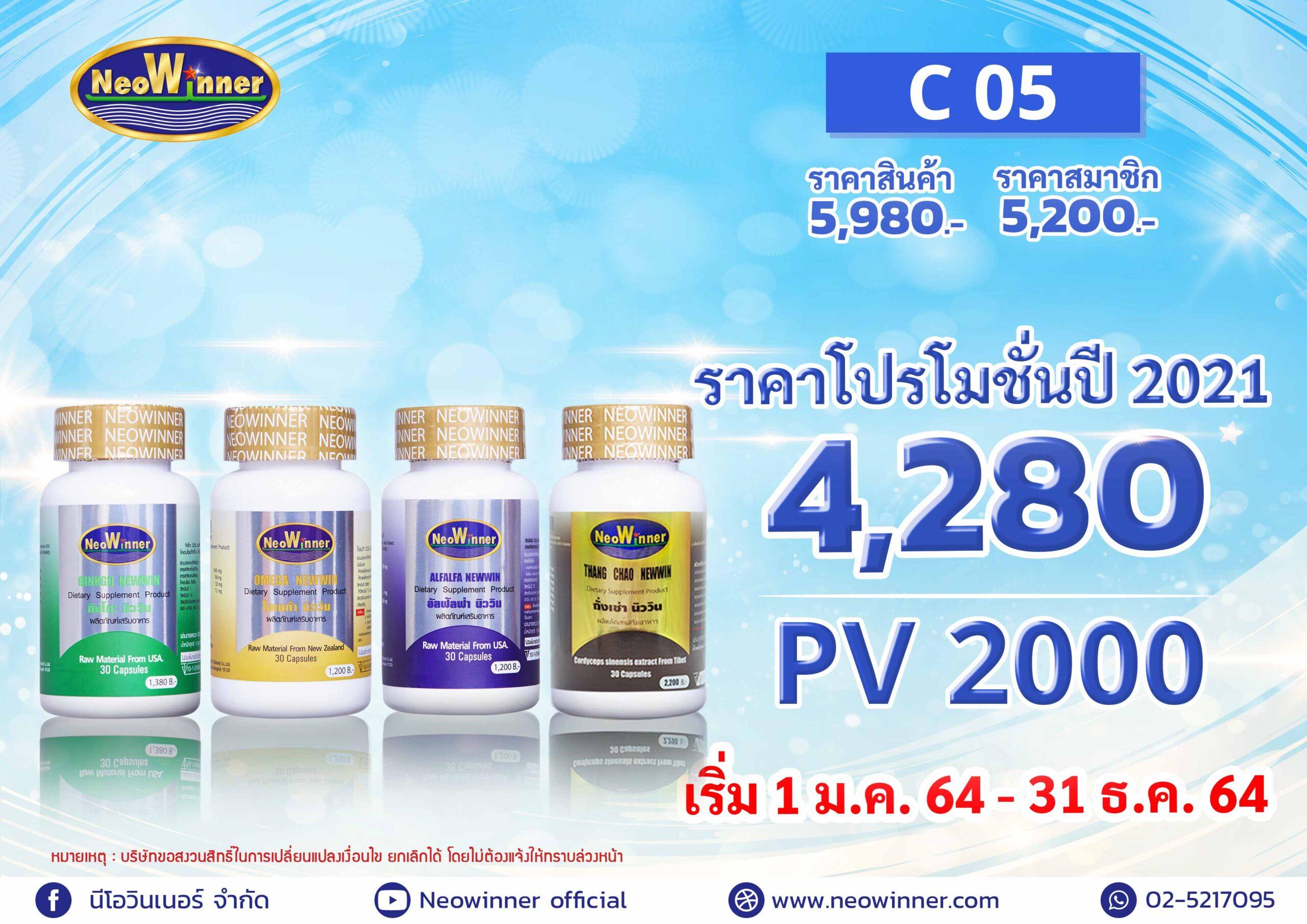 Promotion-C-05-2021