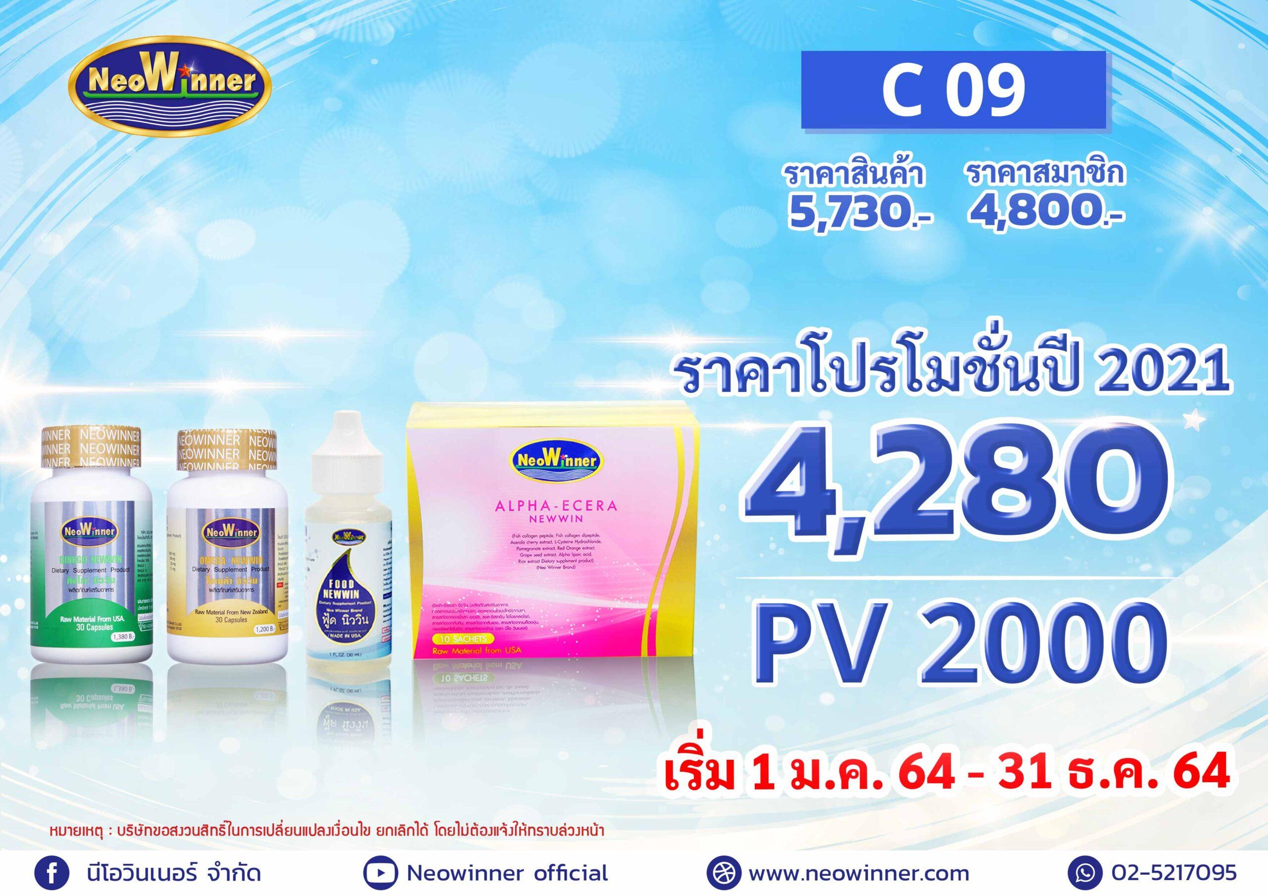 Promotion-C-09-2021