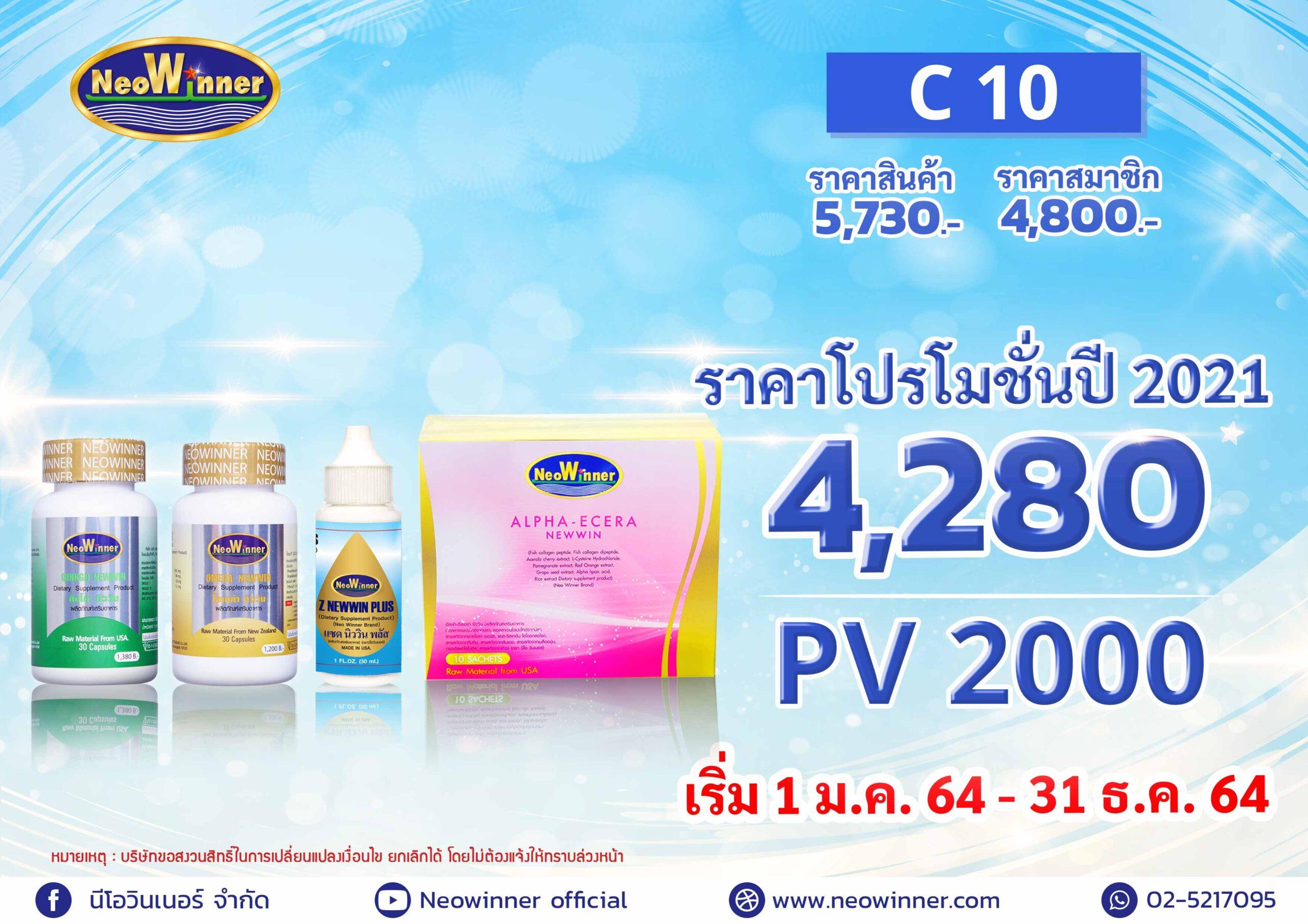 Promotion-C-10-2021