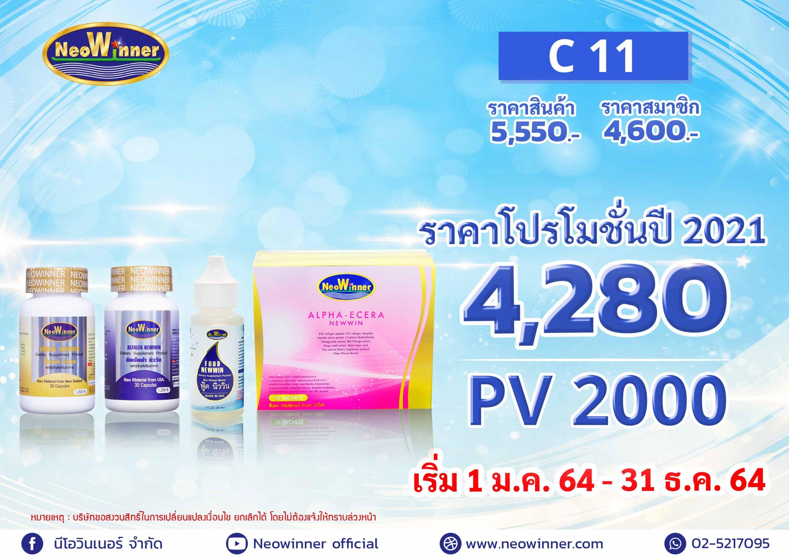 Promotion-C-11-2021