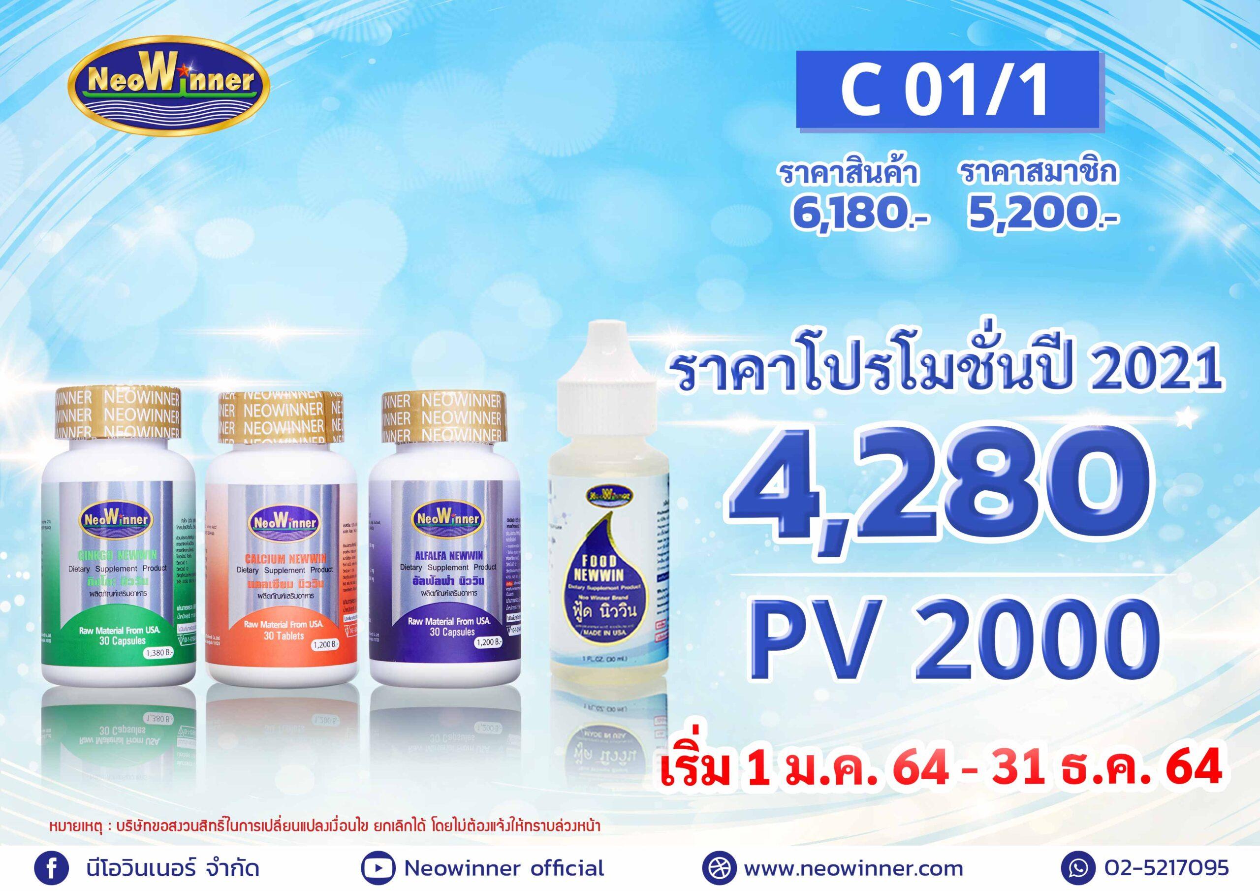 Promotion-C-111-2021