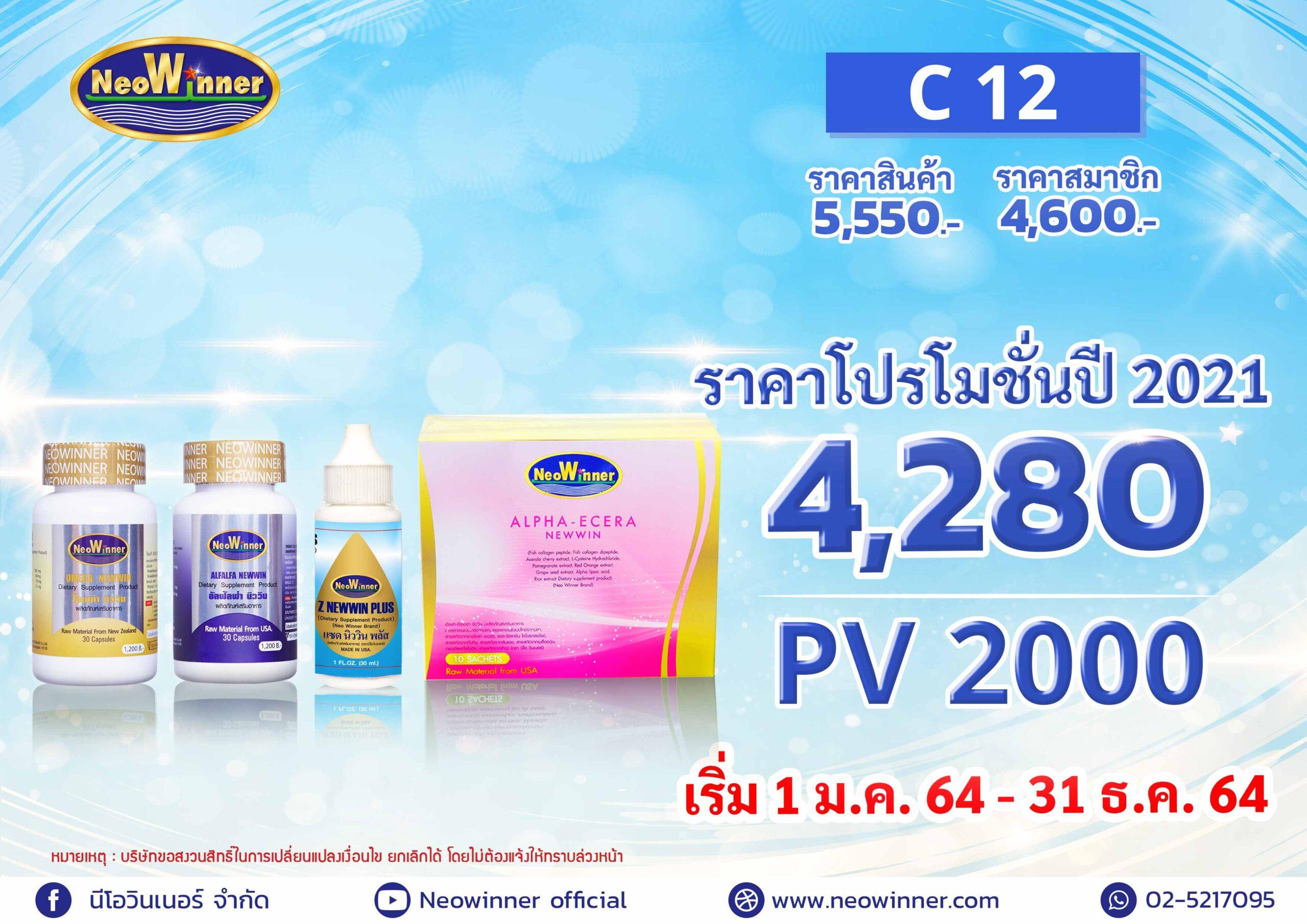 Promotion-C-12-2021