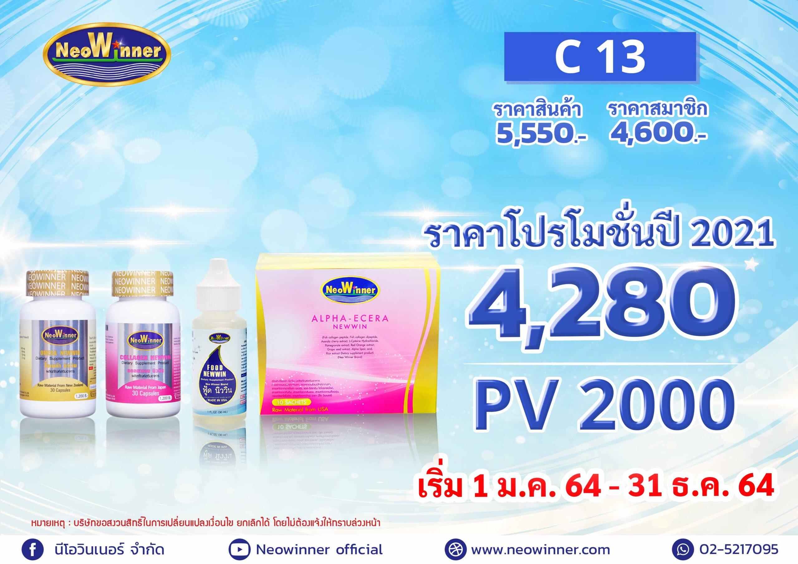 Promotion-C-13-2021