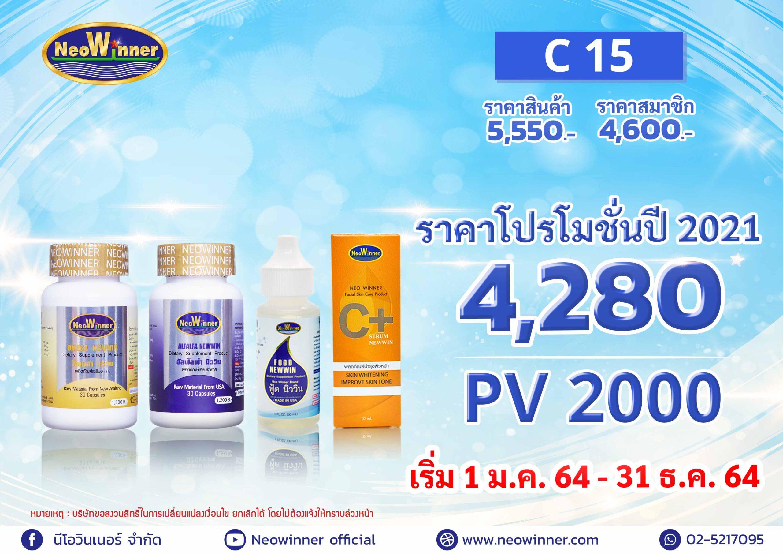 Promotion-C-15-2021