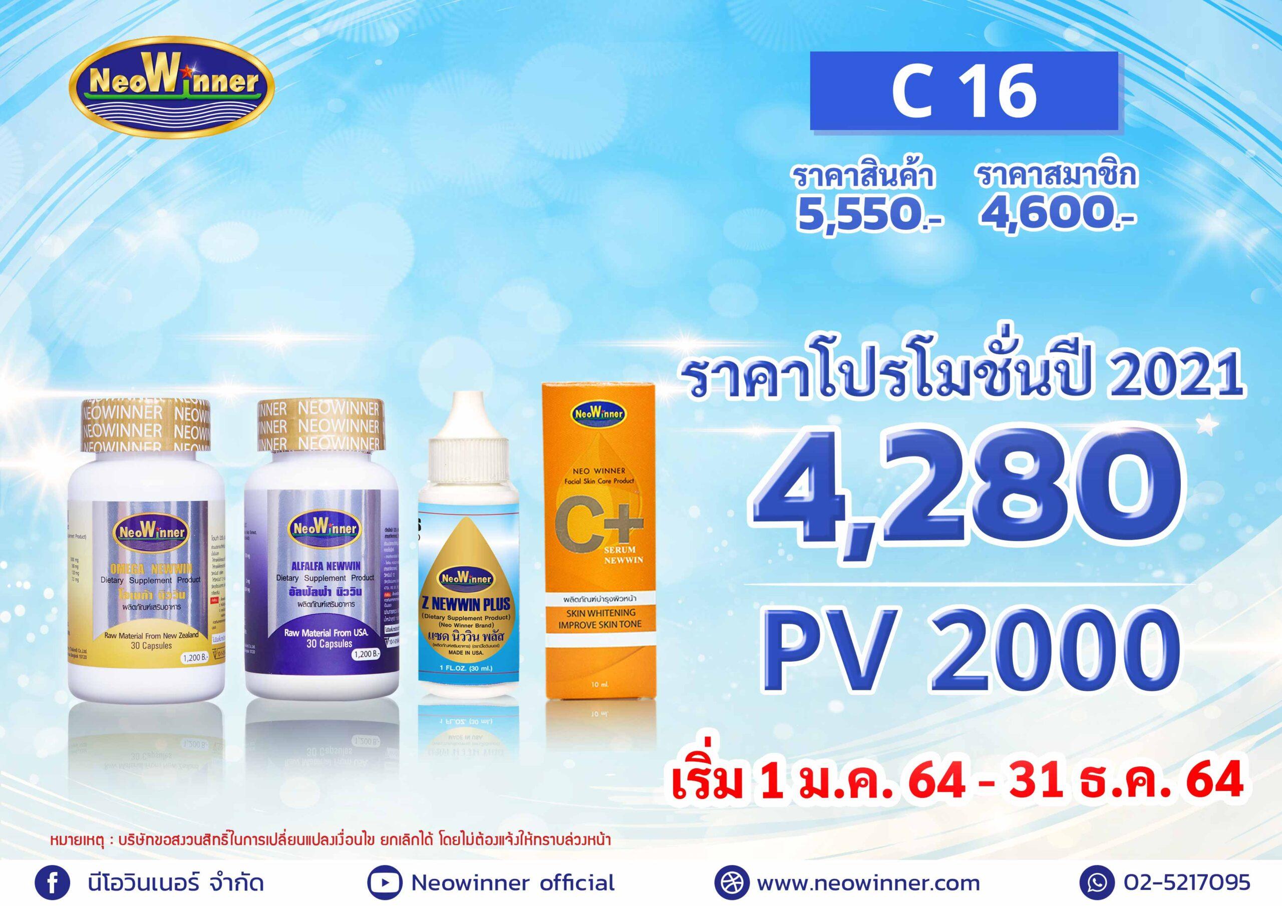 Promotion-C-16-2021