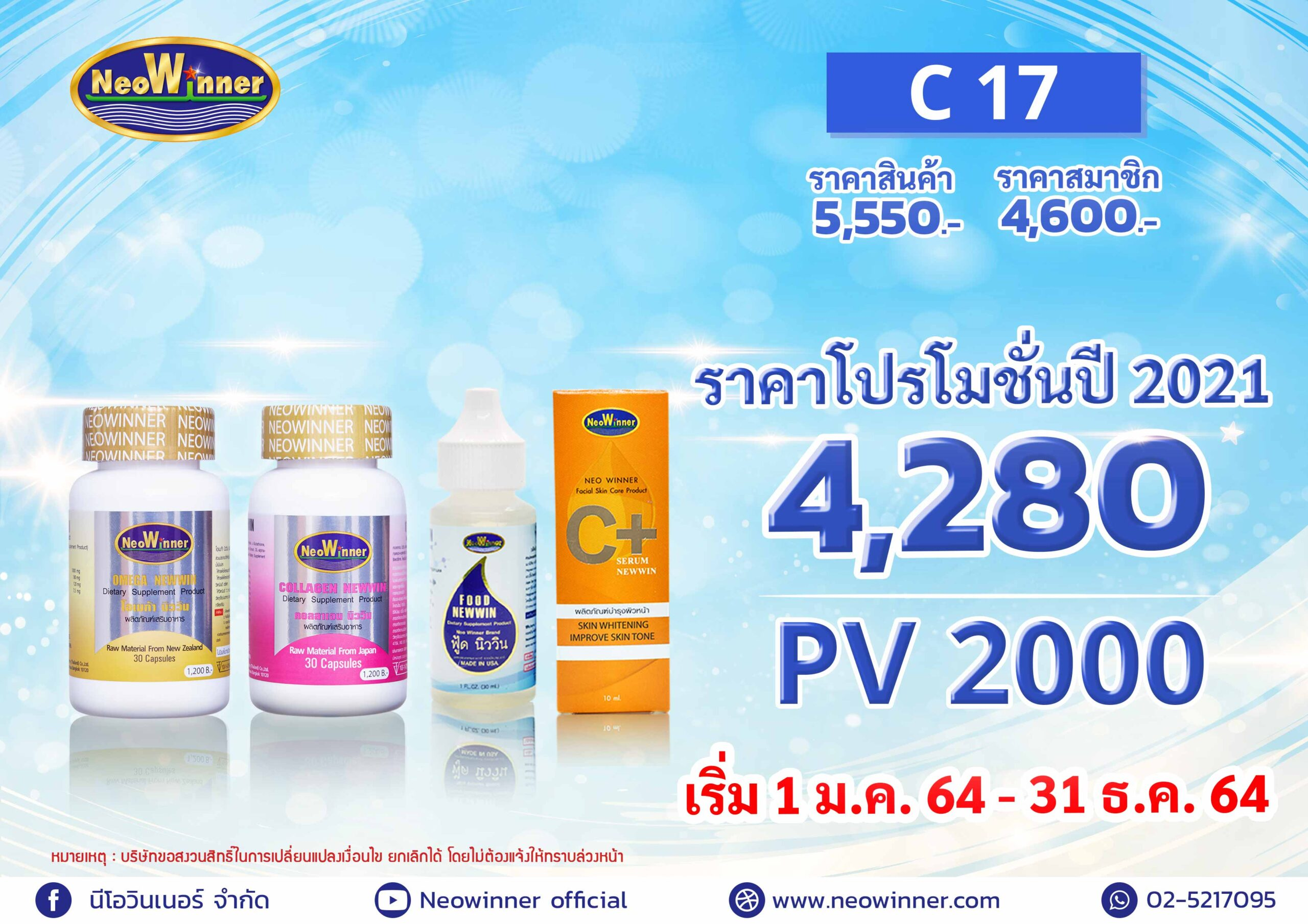 Promotion-C-17-2021