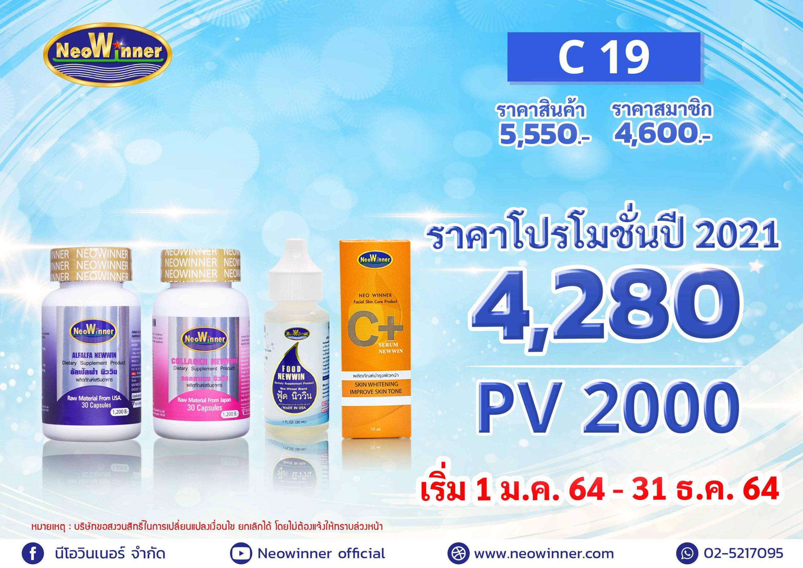 Promotion-C-19-2021