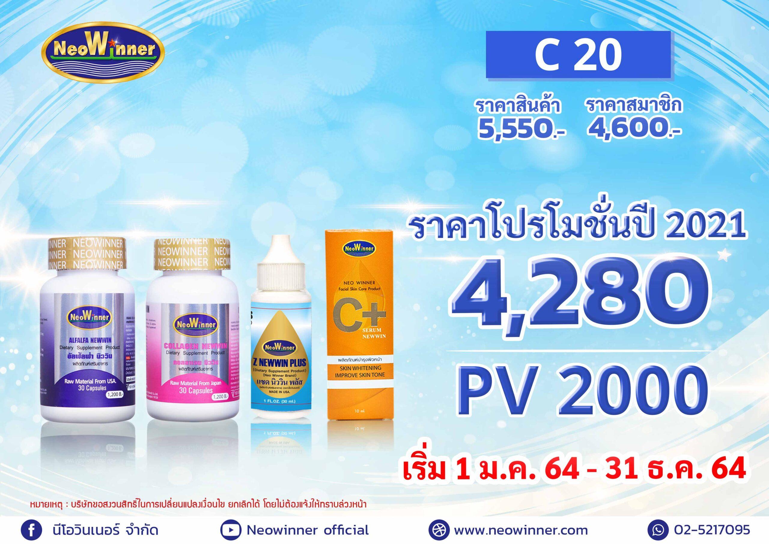 Promotion-C-20-2021