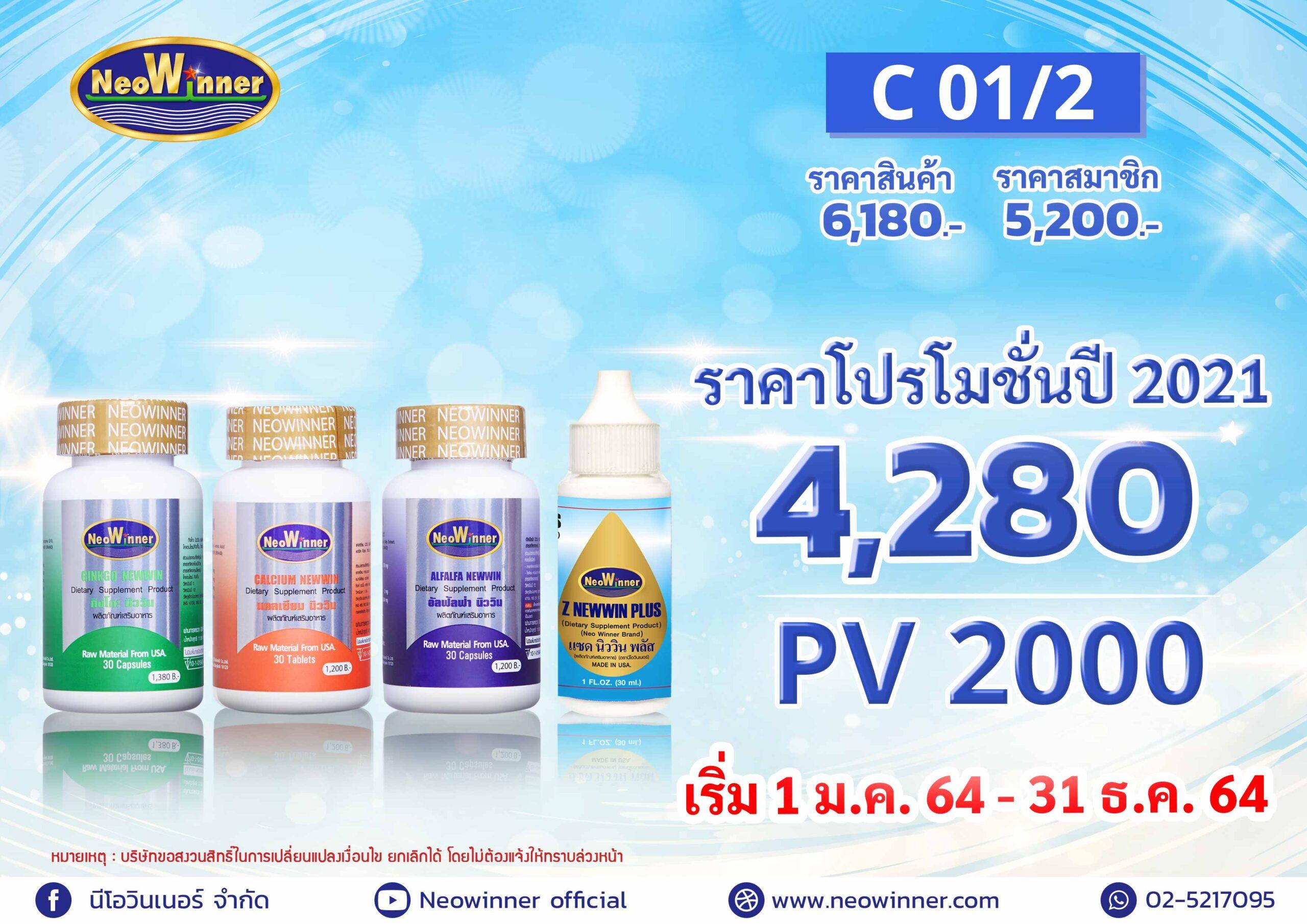Promotion-C2222-2021