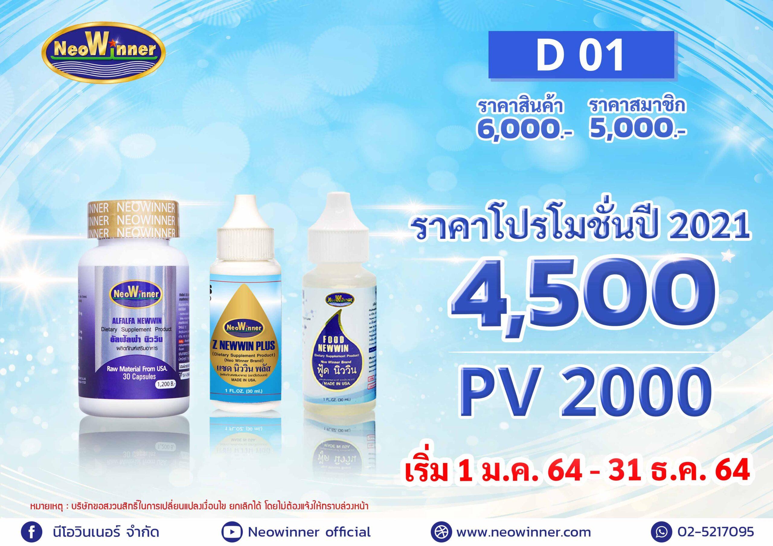 Promotion-D-01-2021