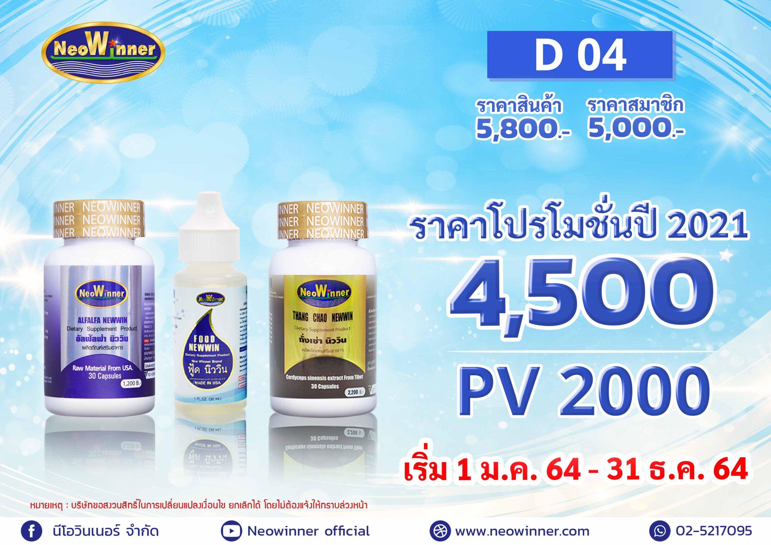 Promotion-D-04-2021
