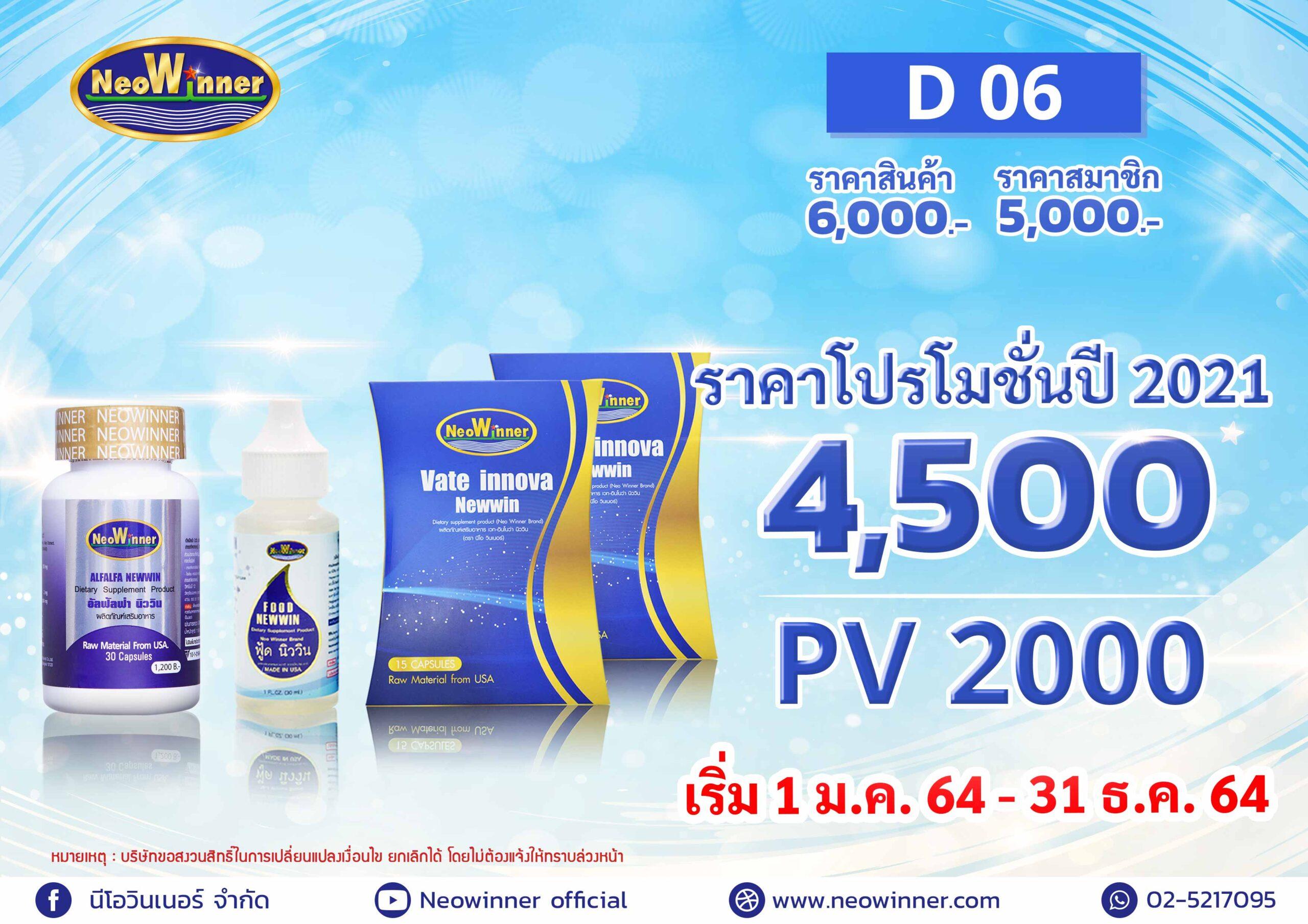 Promotion-D-06-2021