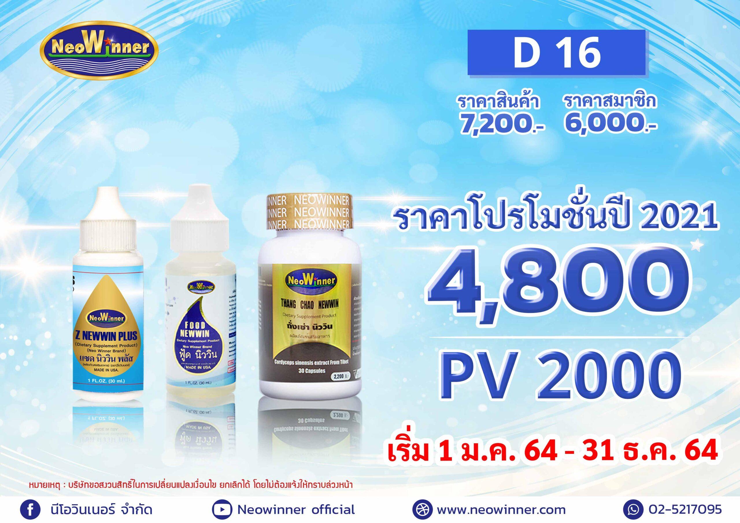 Promotion-D-16-2021