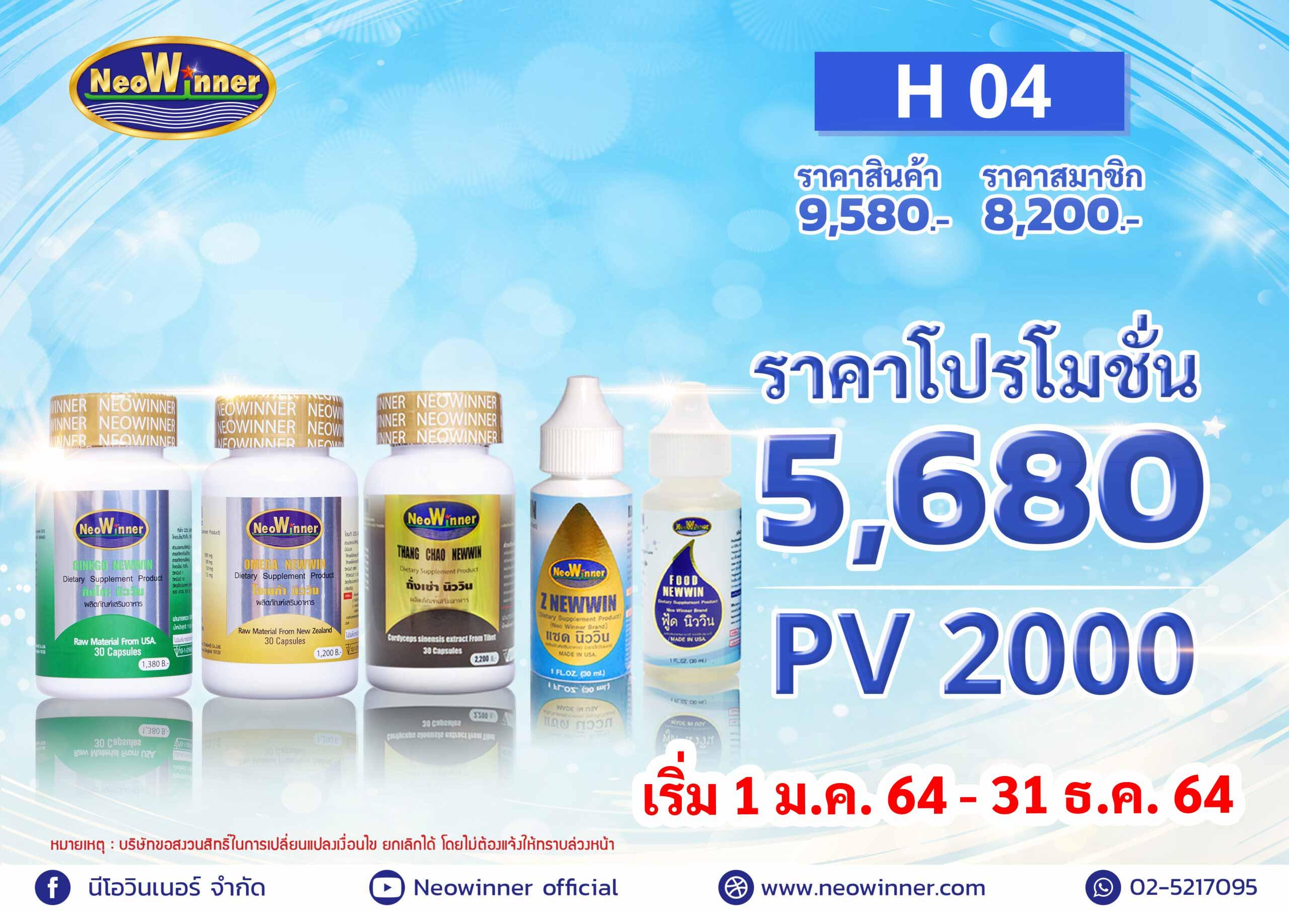 Promotion-H-04-2021