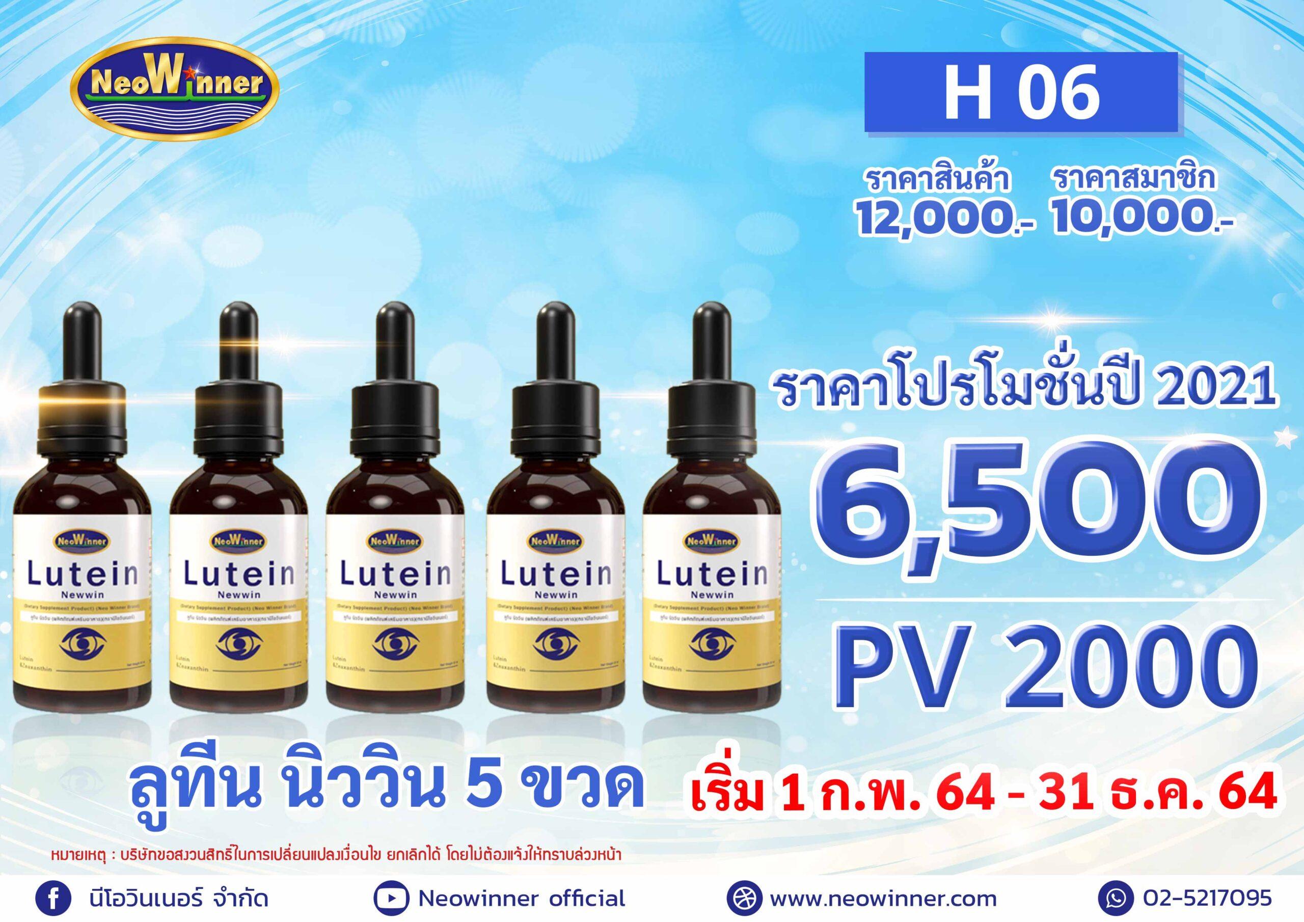 Promotion-H-06-2021