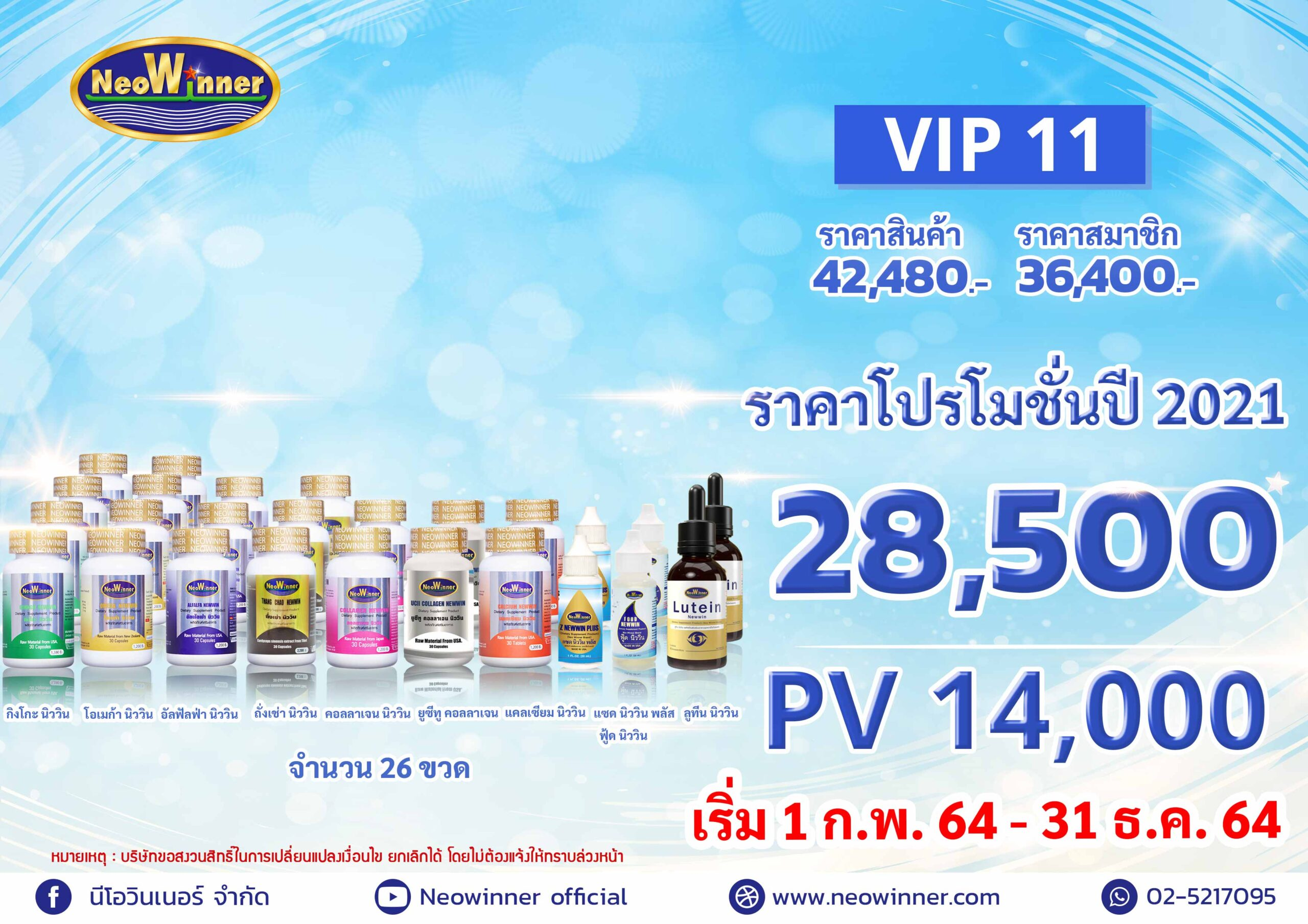 VIP-11-2021