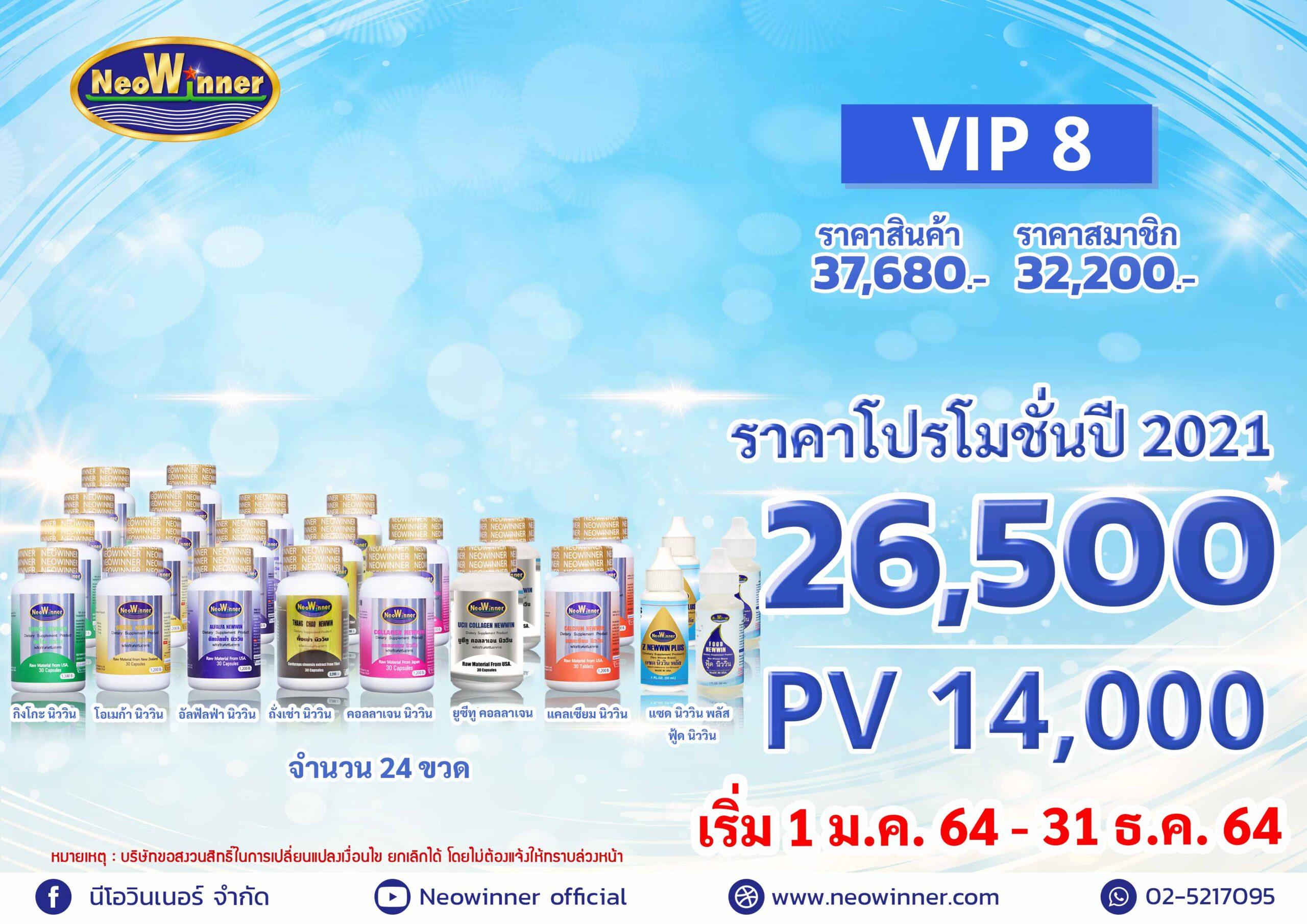 VIP-8-2021