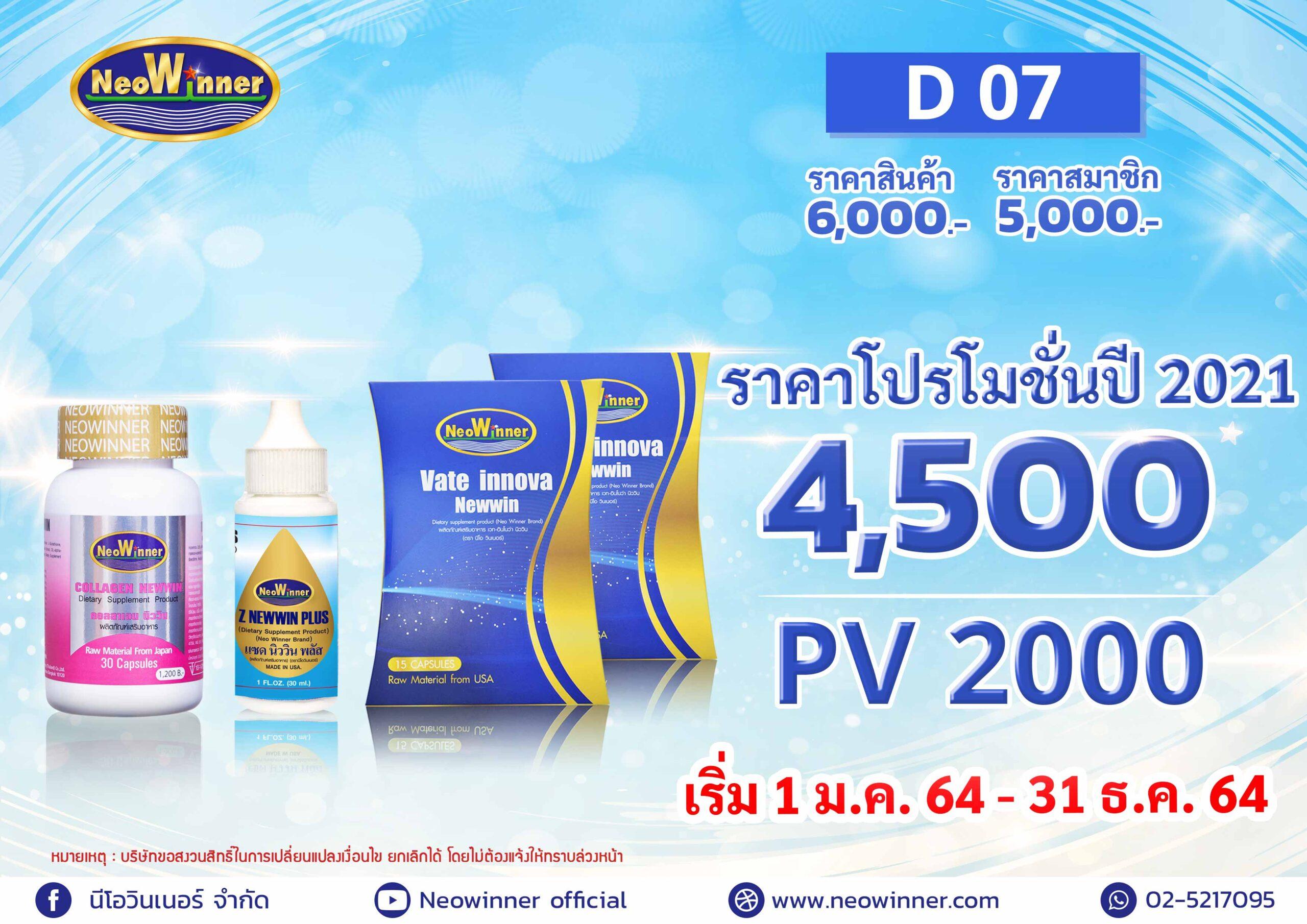 Promotion-D-07-2021