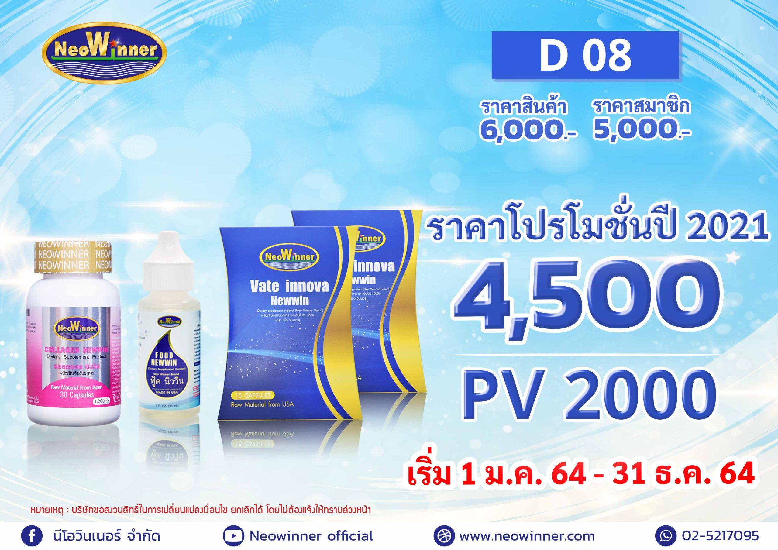 Promotion-D-08-2021