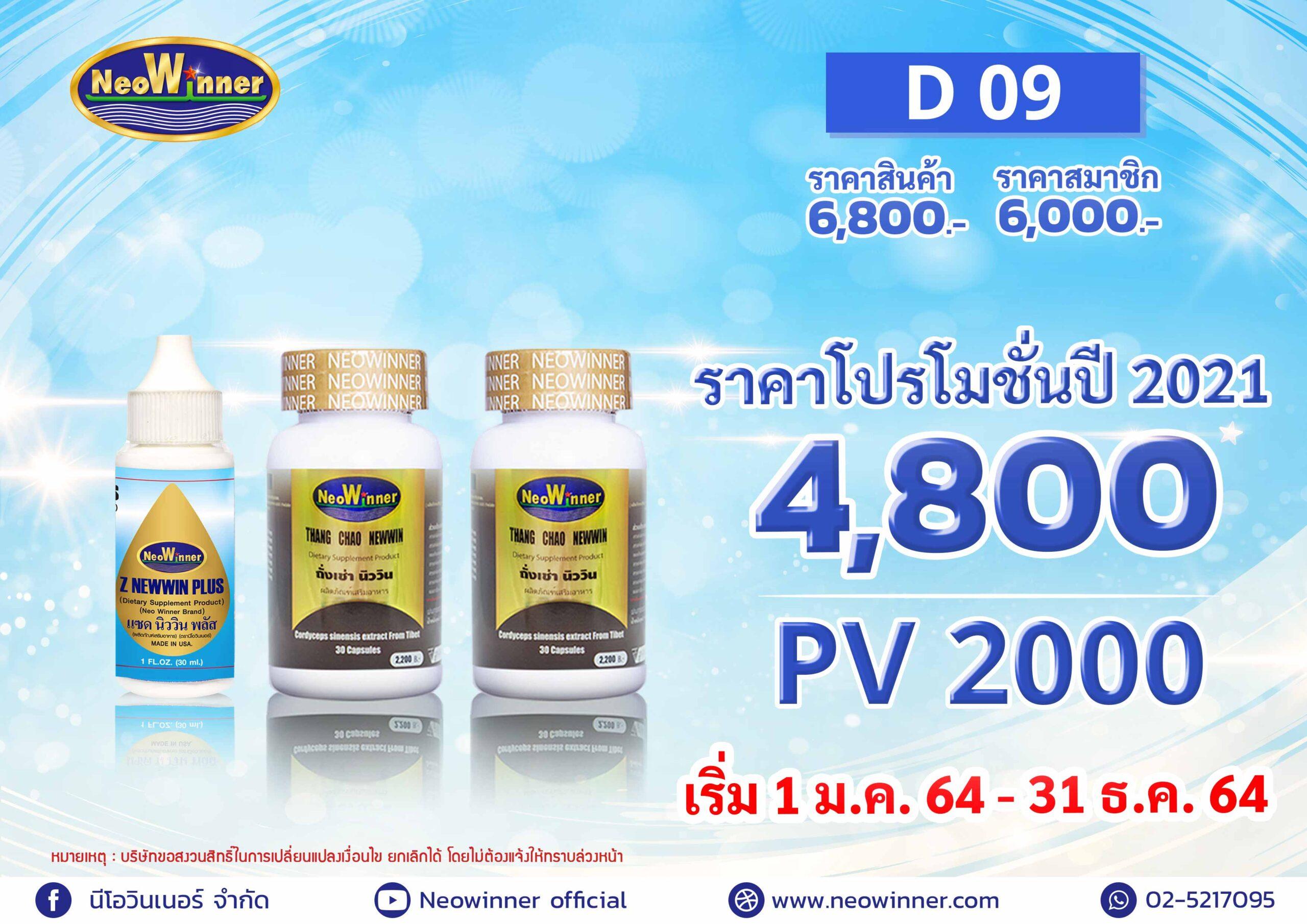 Promotion-D-09-2021