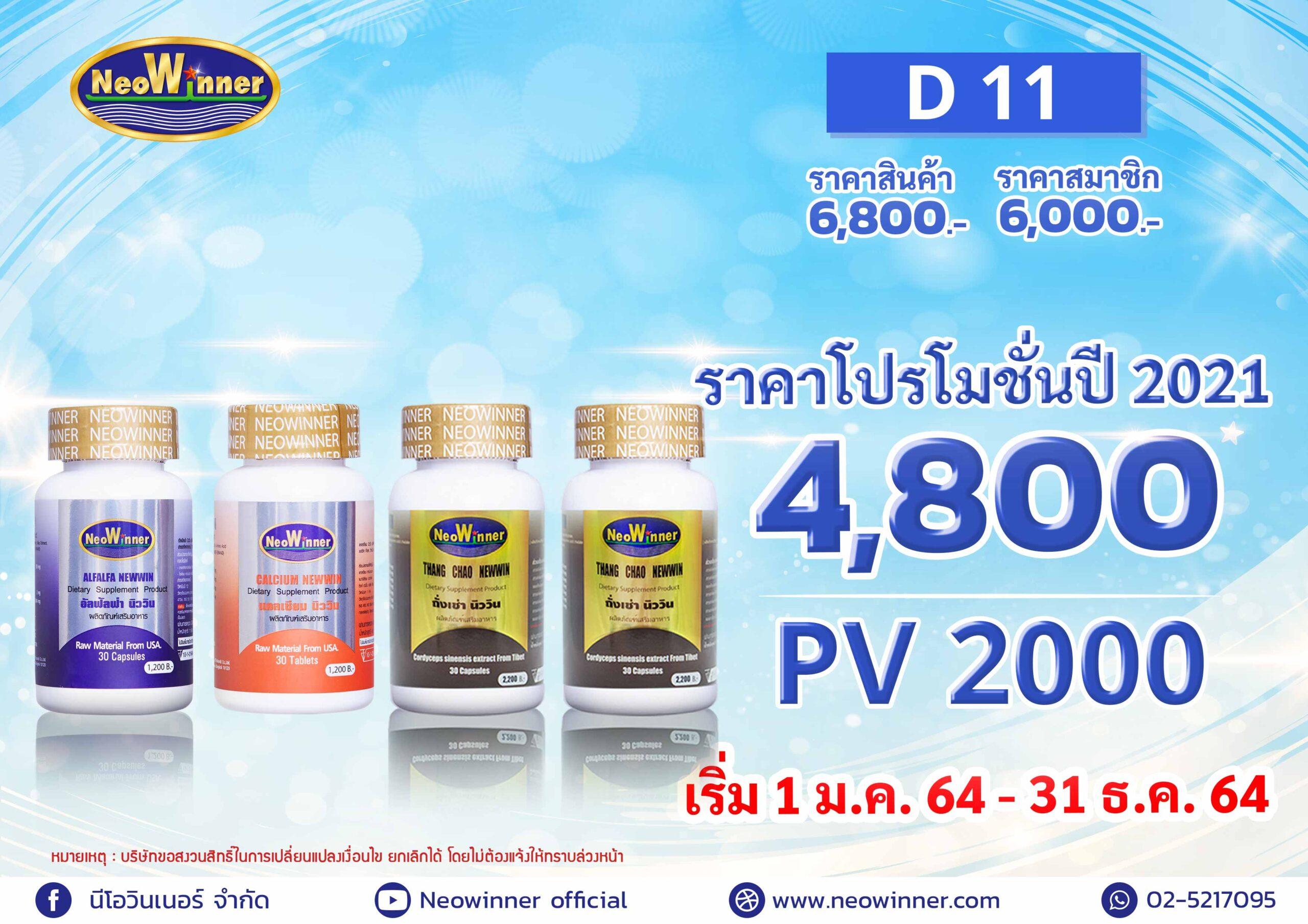 Promotion-D-11-2021