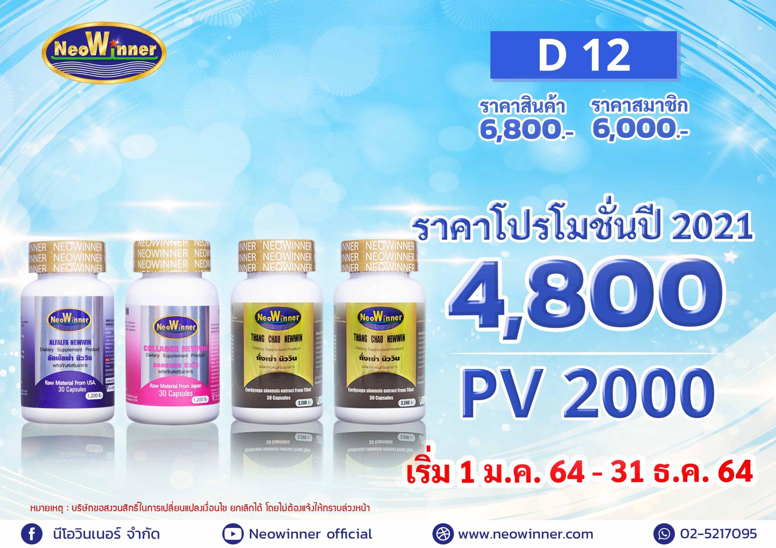 Promotion-D-12-2021
