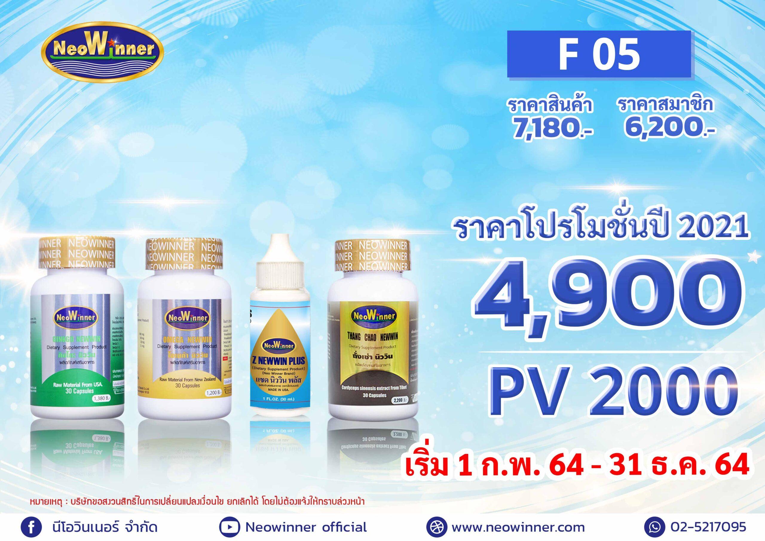 Promotion-F-05-2021