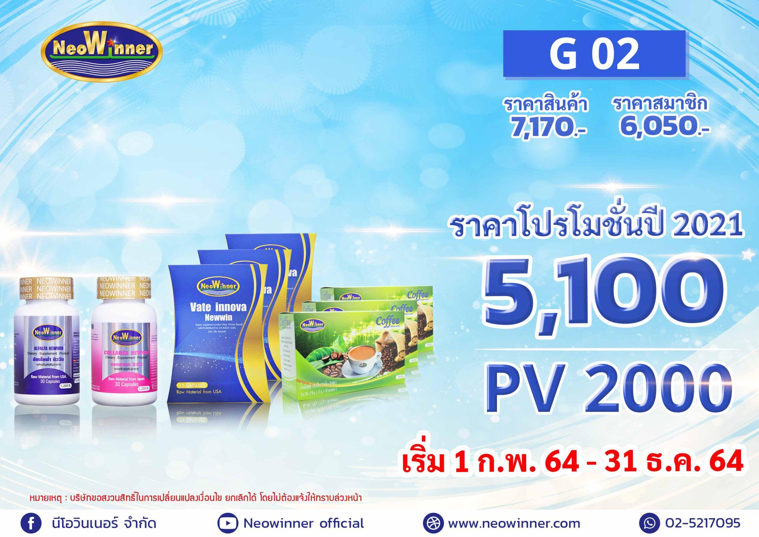 Promotion-G-02-2021