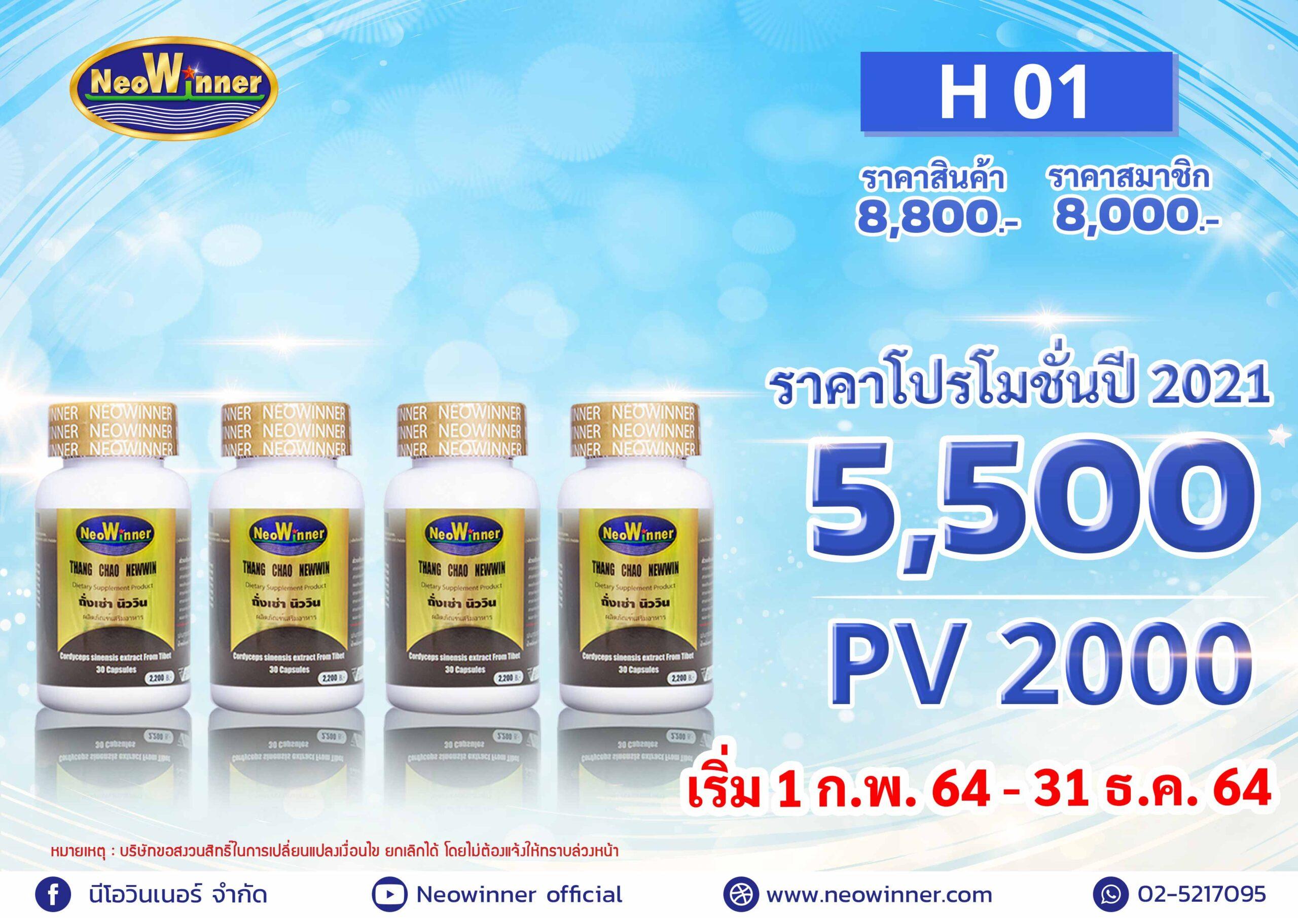 Promotion-H-01-2021