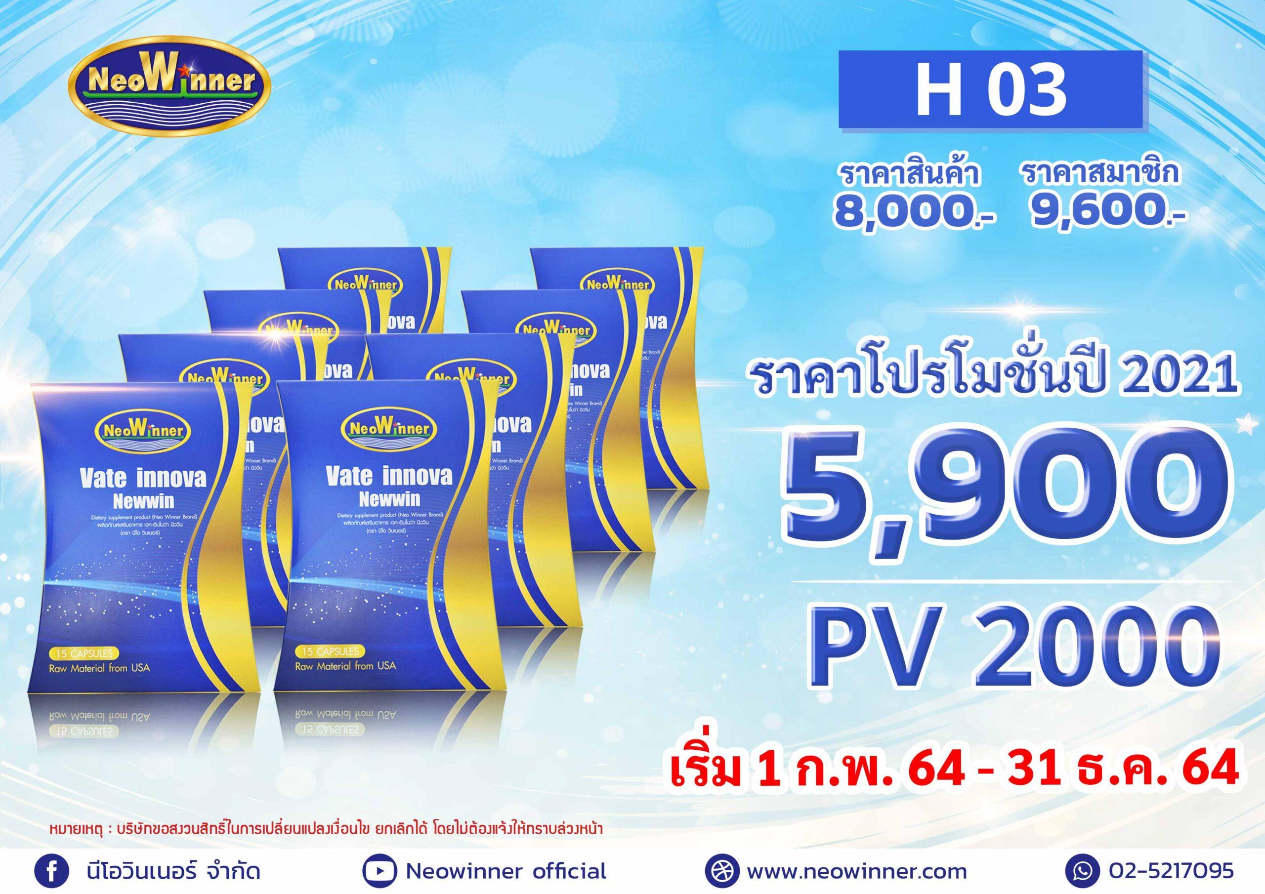 Promotion-H-03-2021