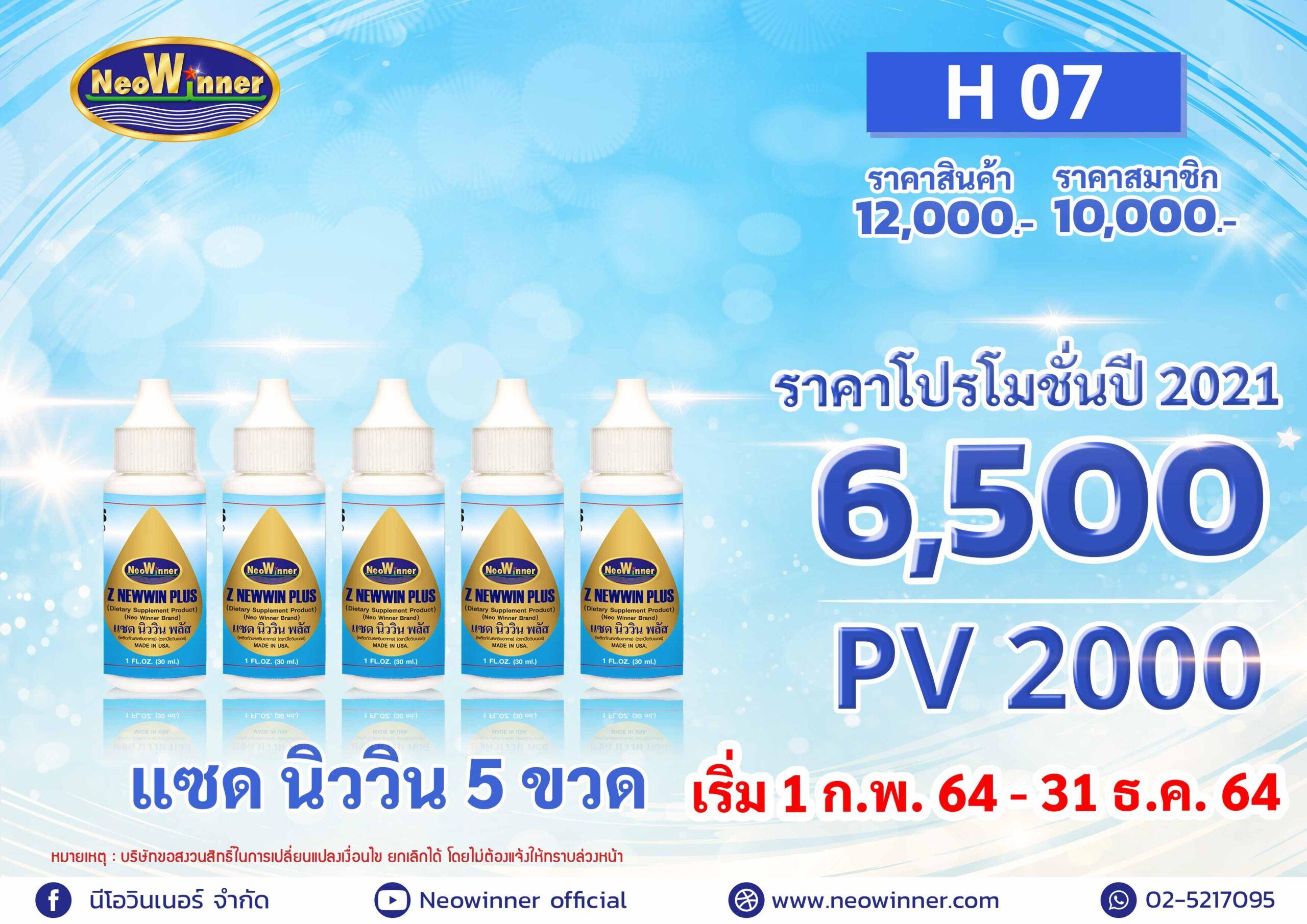 Promotion-H-07-2021