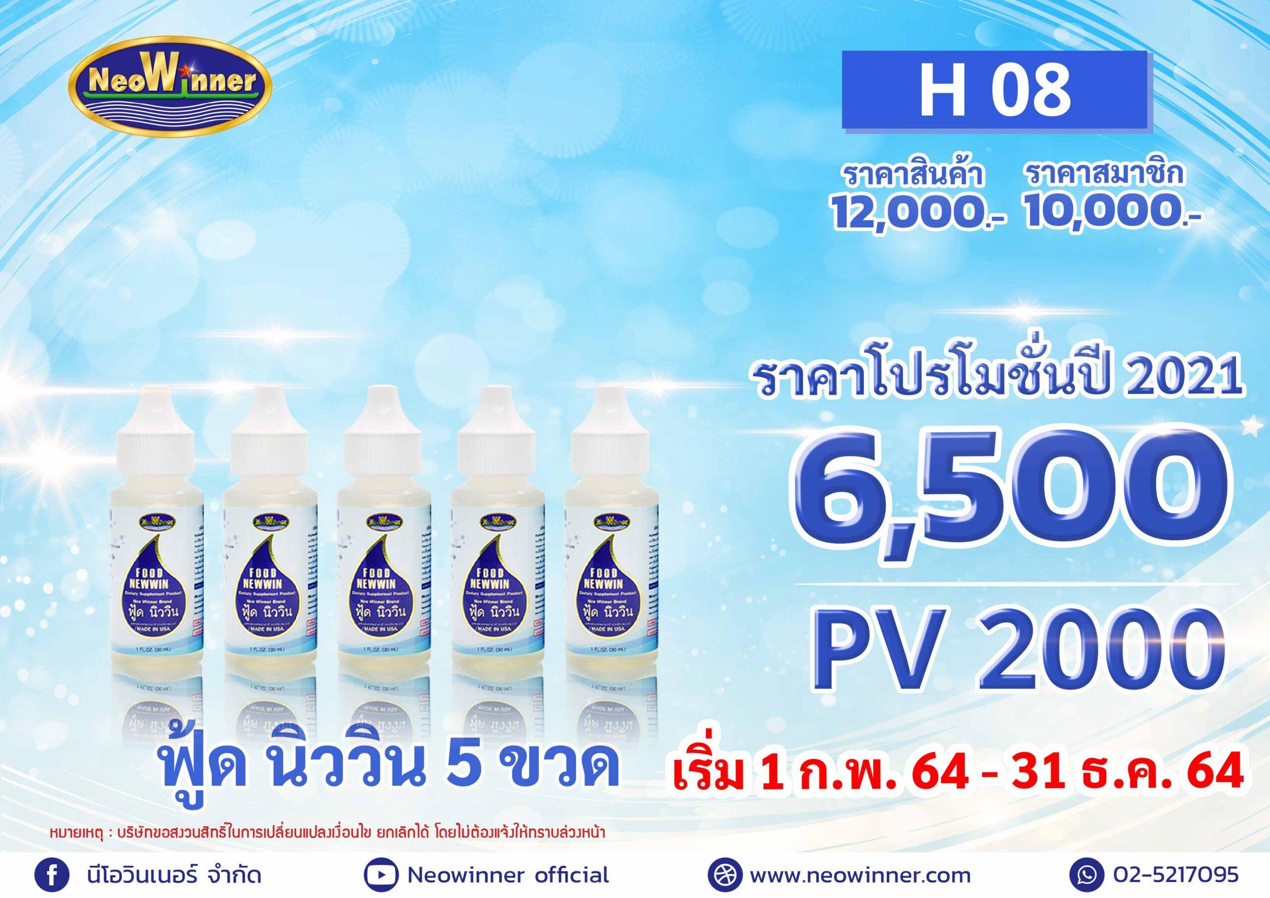 Promotion-H-08-2021