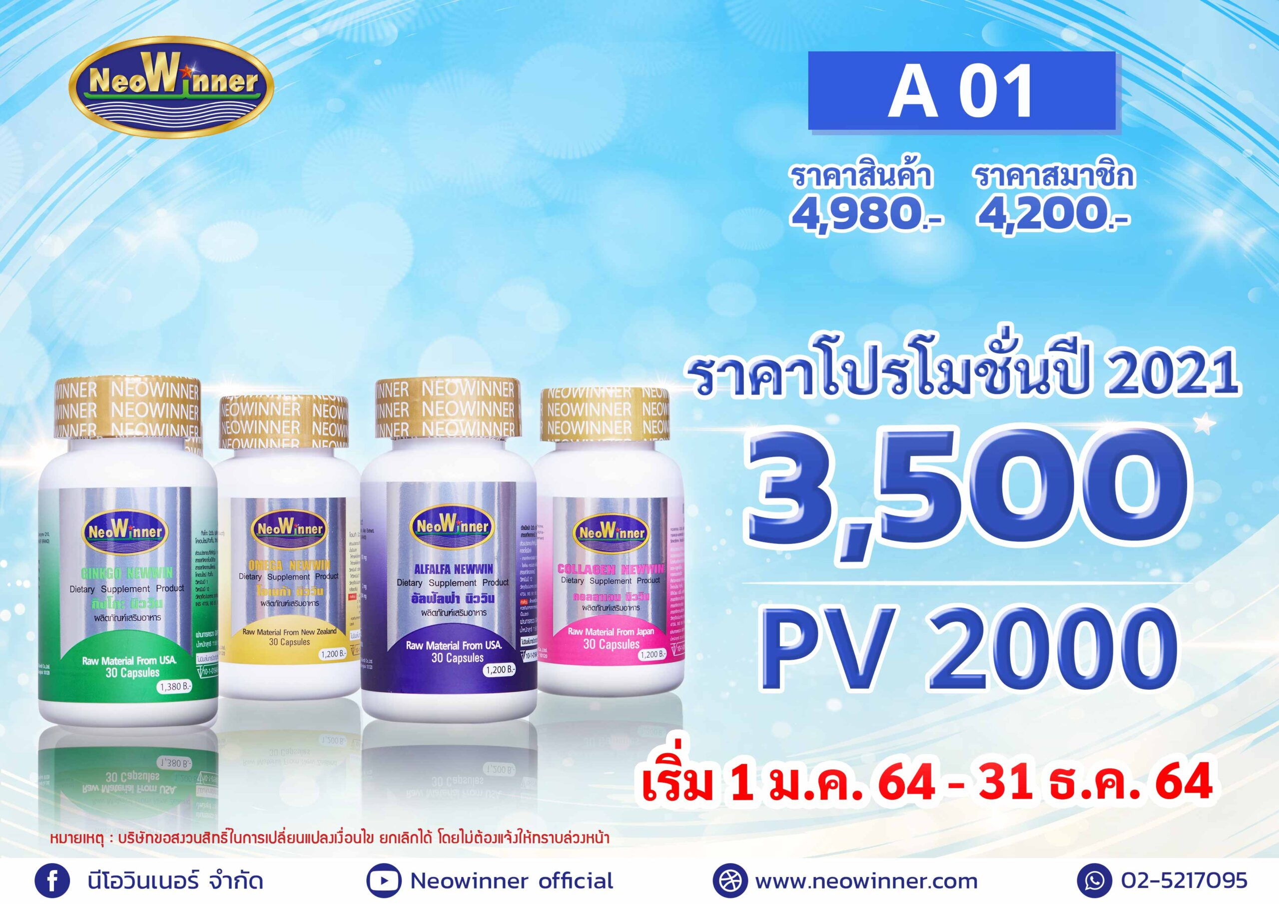 Promotion-A-01-2021