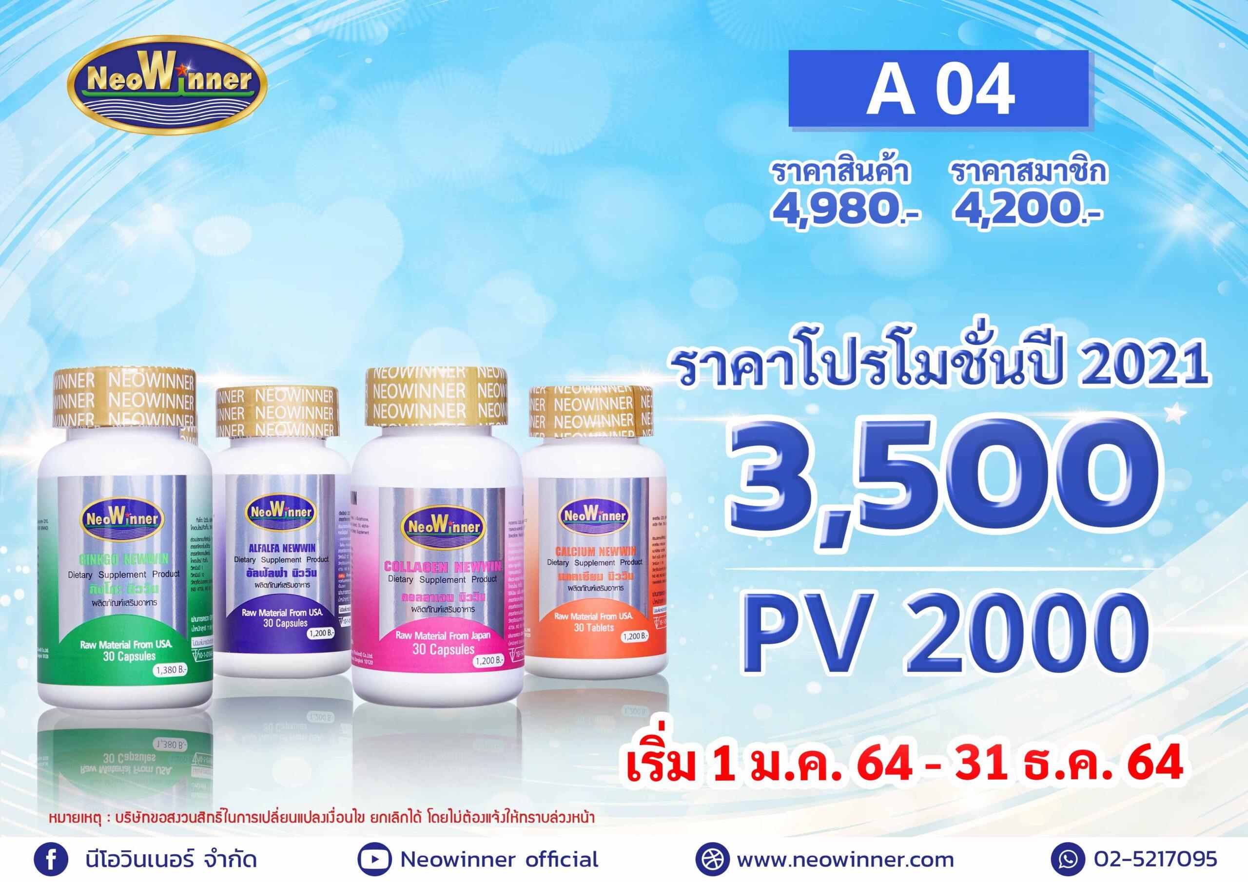 Promotion-A-04-2021