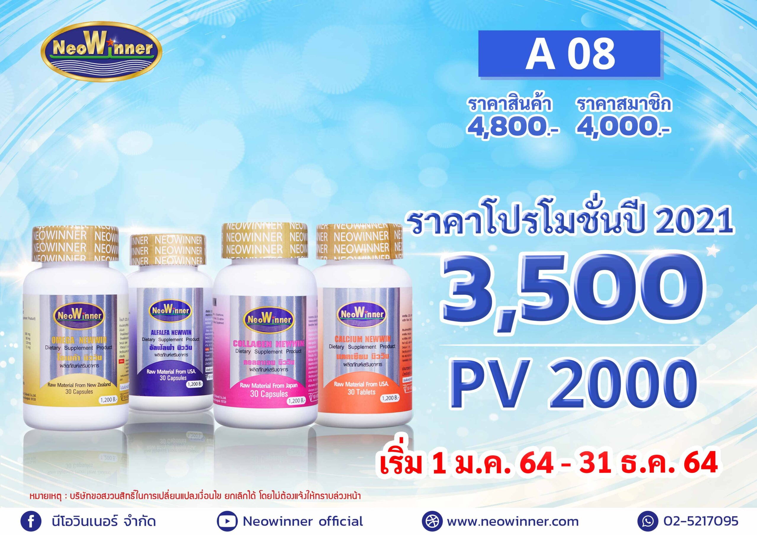 Promotion-A-2021