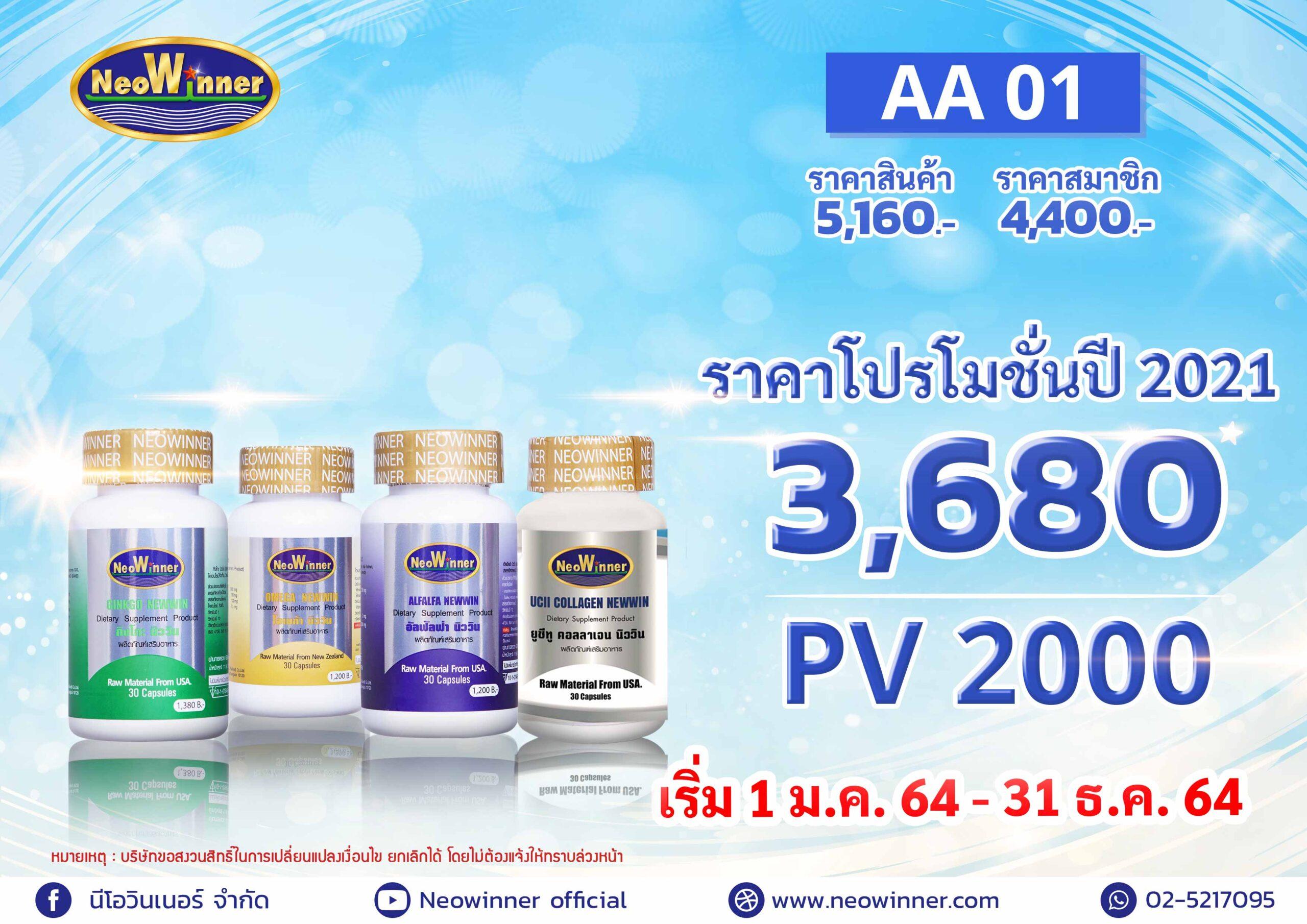 AA-01-2020