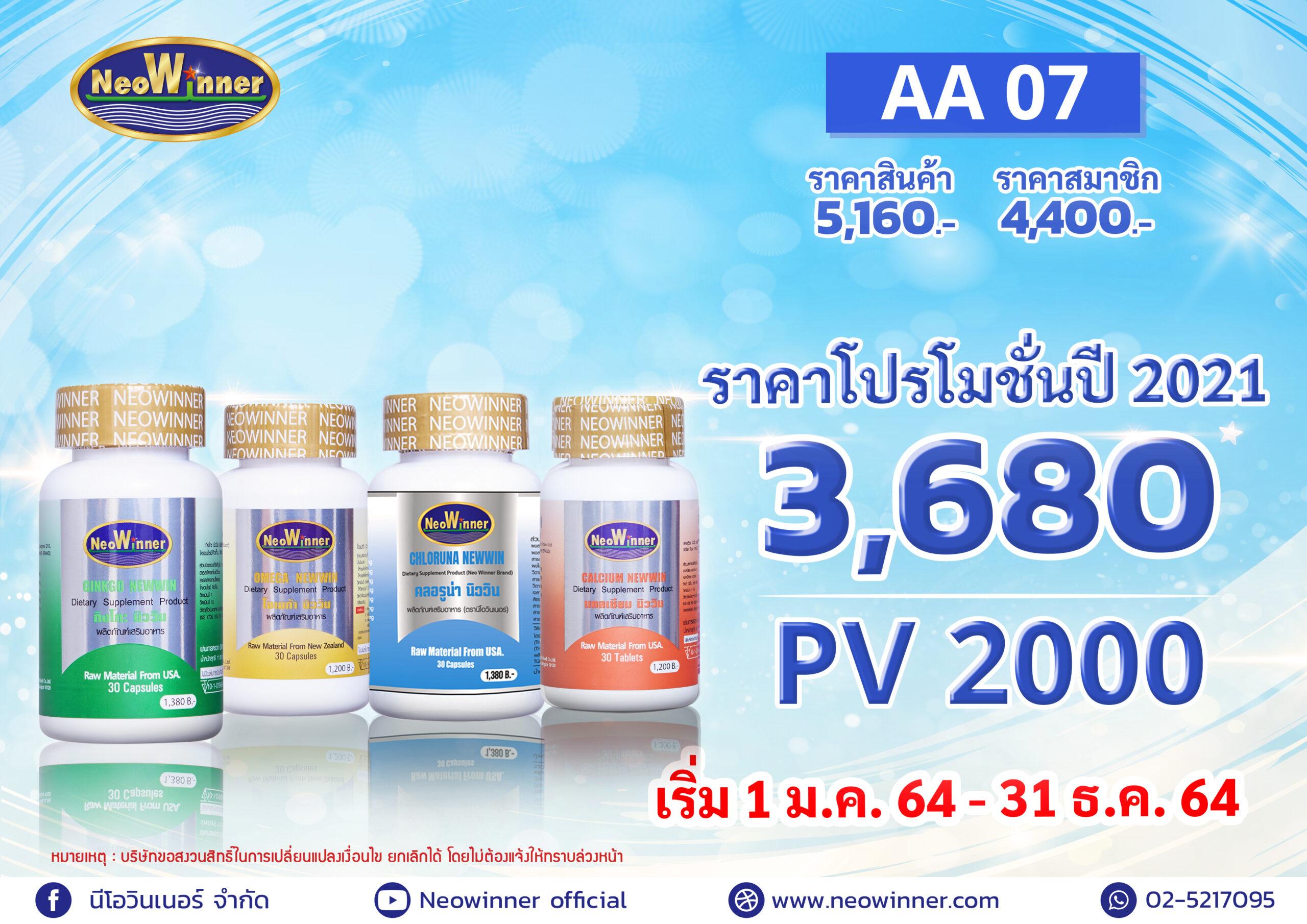 Promotion-AA-07-2021