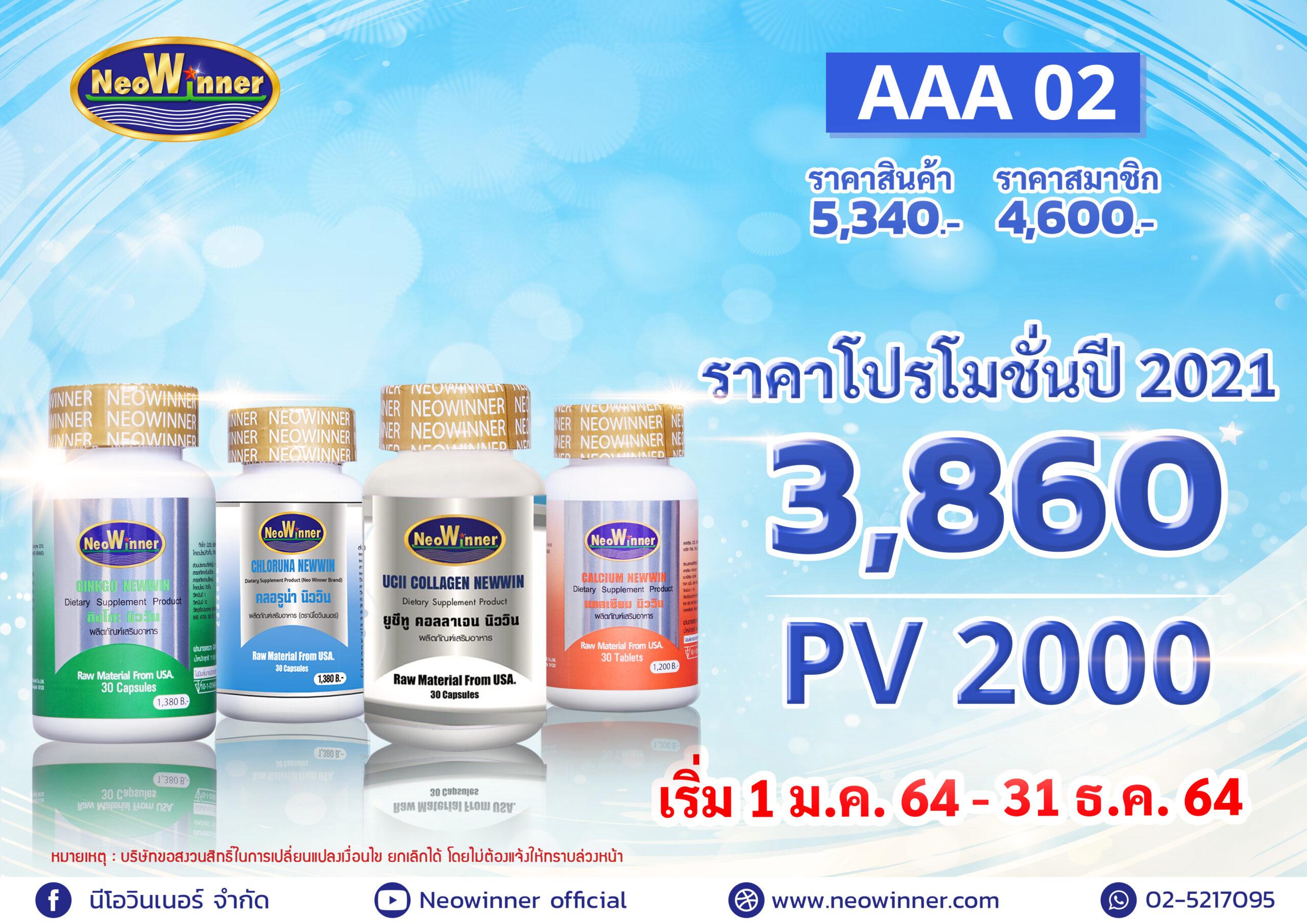 Promotion-AAA-02-2021