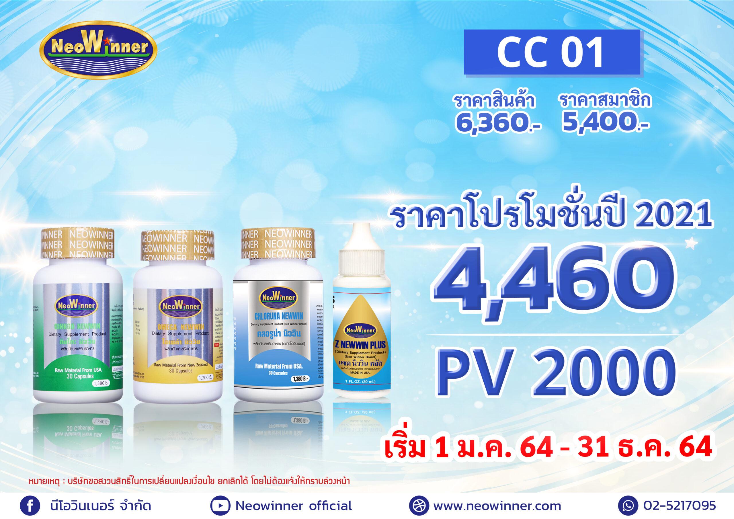 Promotion-CC-01-2021