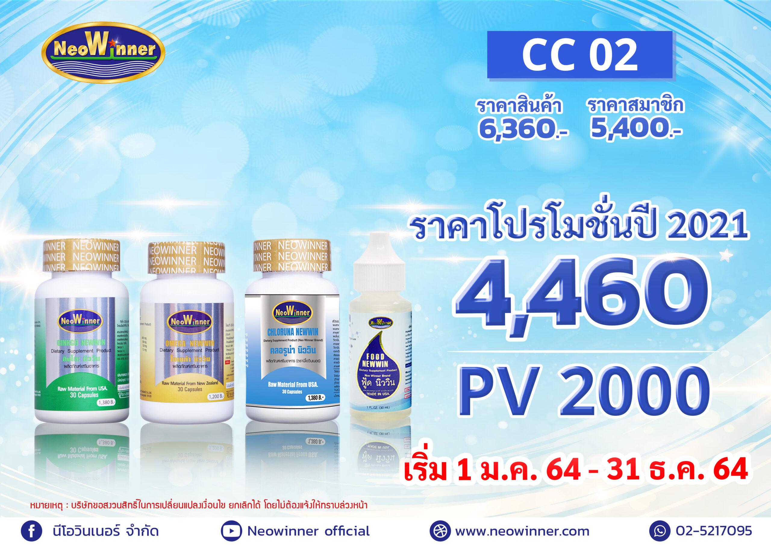 Promotion-CC-02-2021