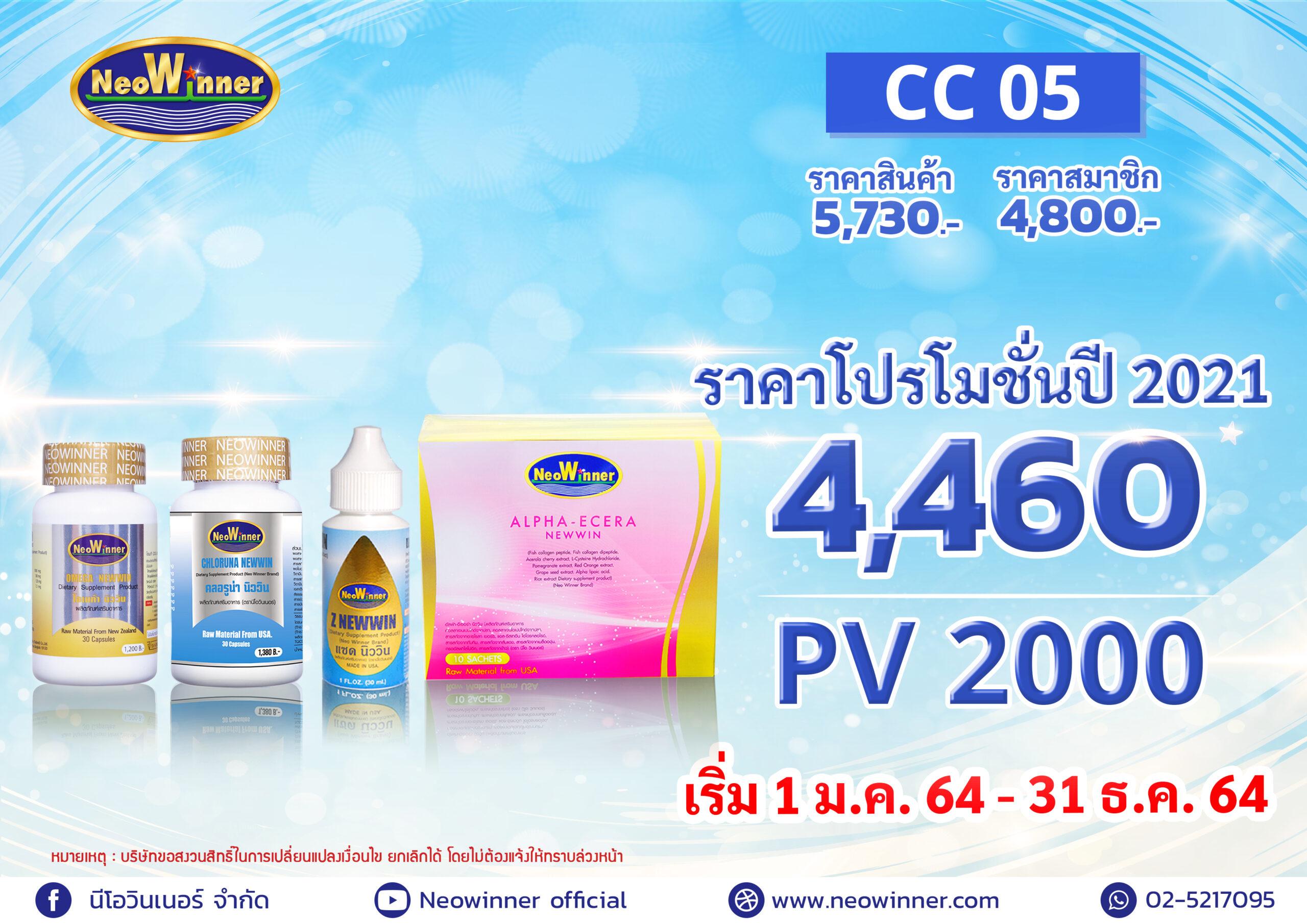 Promotion-CC-05-2021