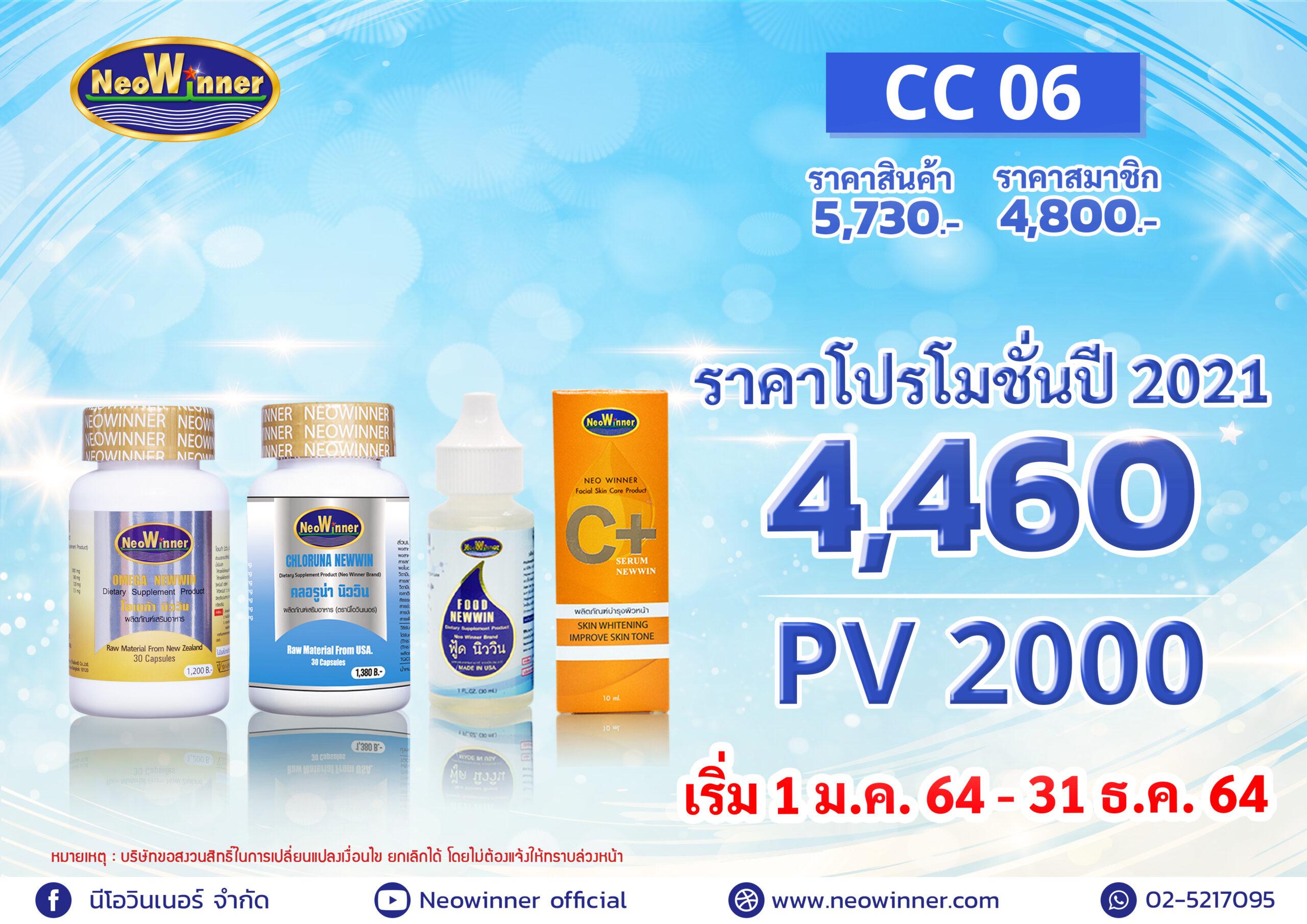 Promotion-CC-06-2021