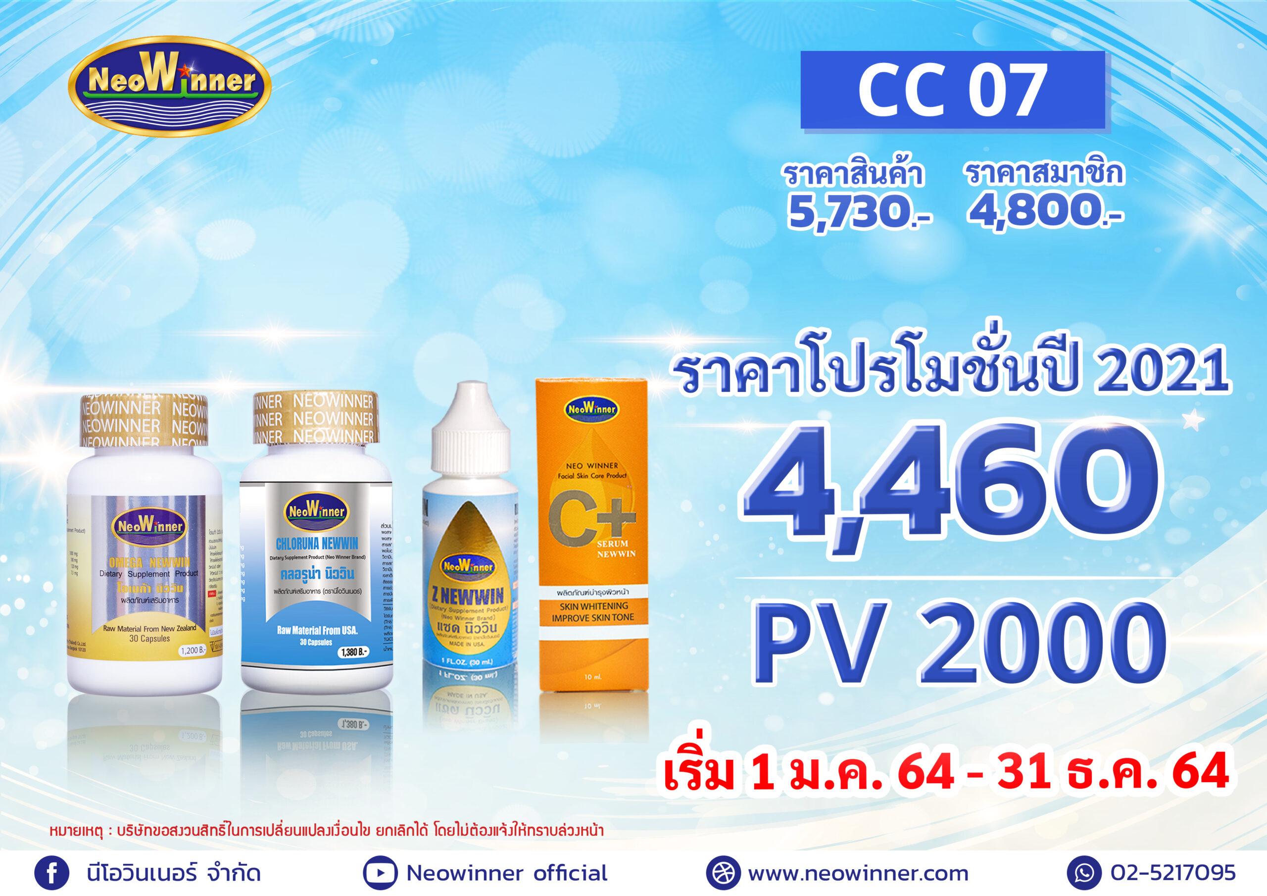 Promotion-CC-07-2021